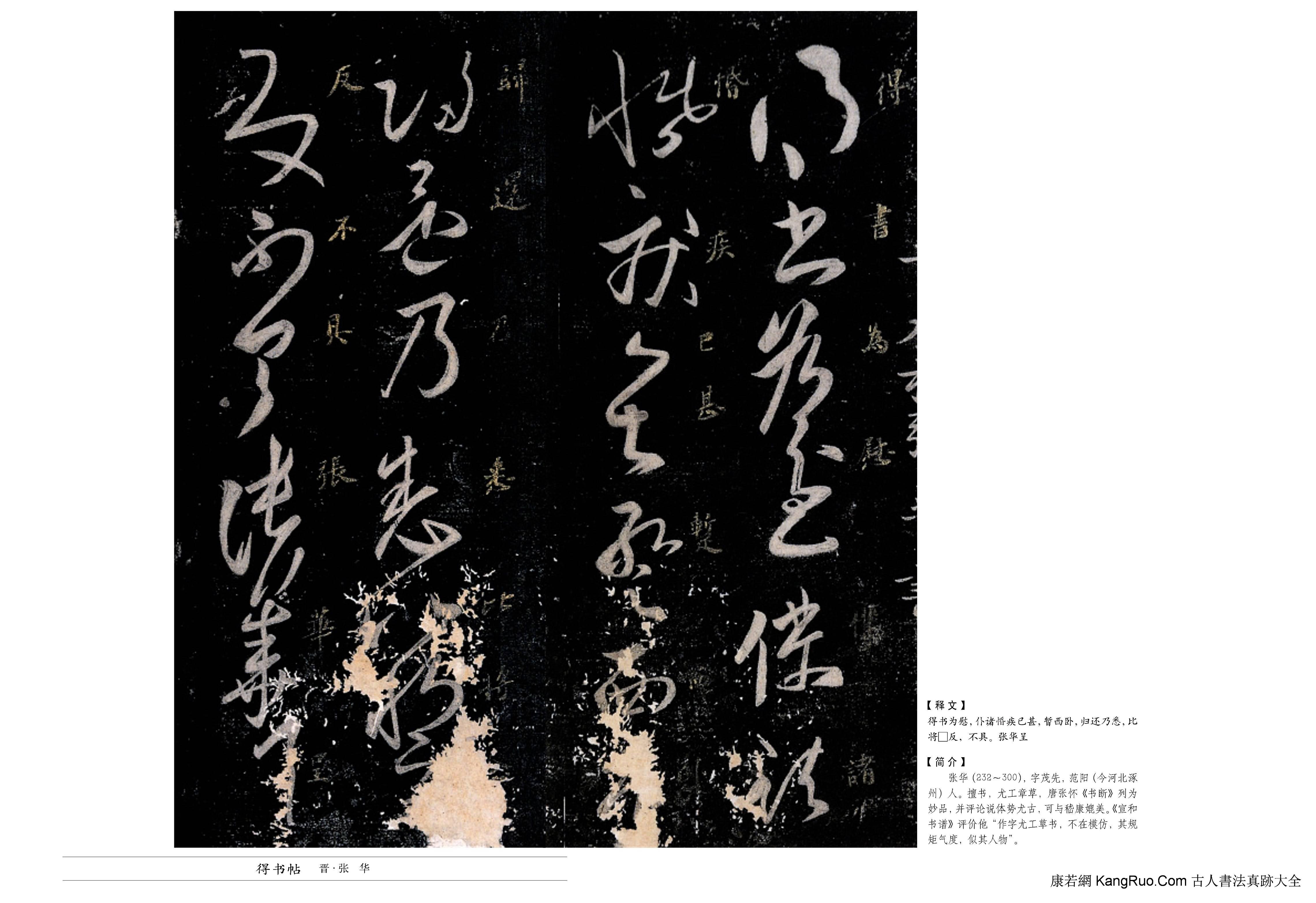 《得書帖》章草書法真跡【晉代·張華】_00001