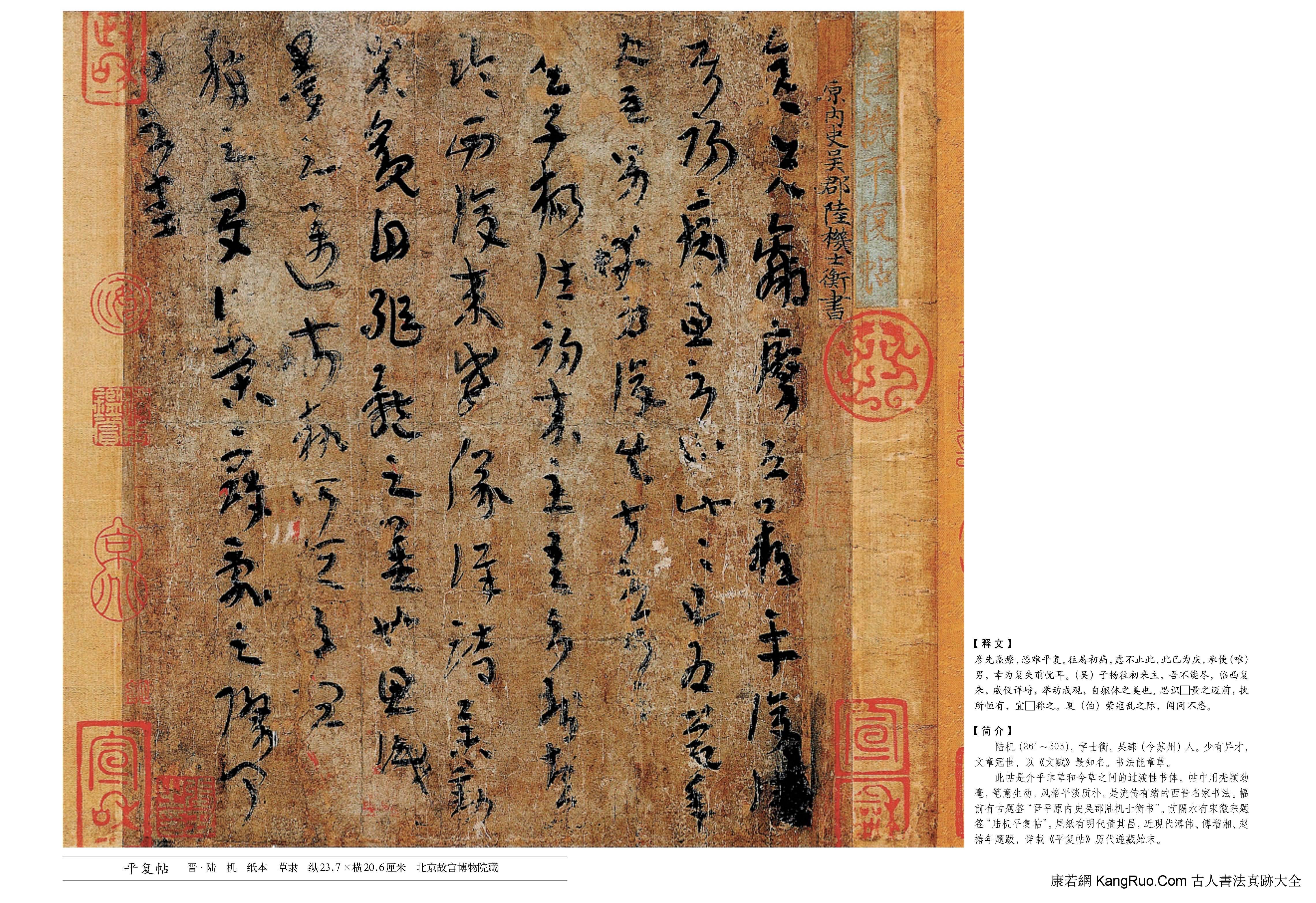 《平復帖》書法真跡(介于章草與草書之間)【晉代·陸機】_00002