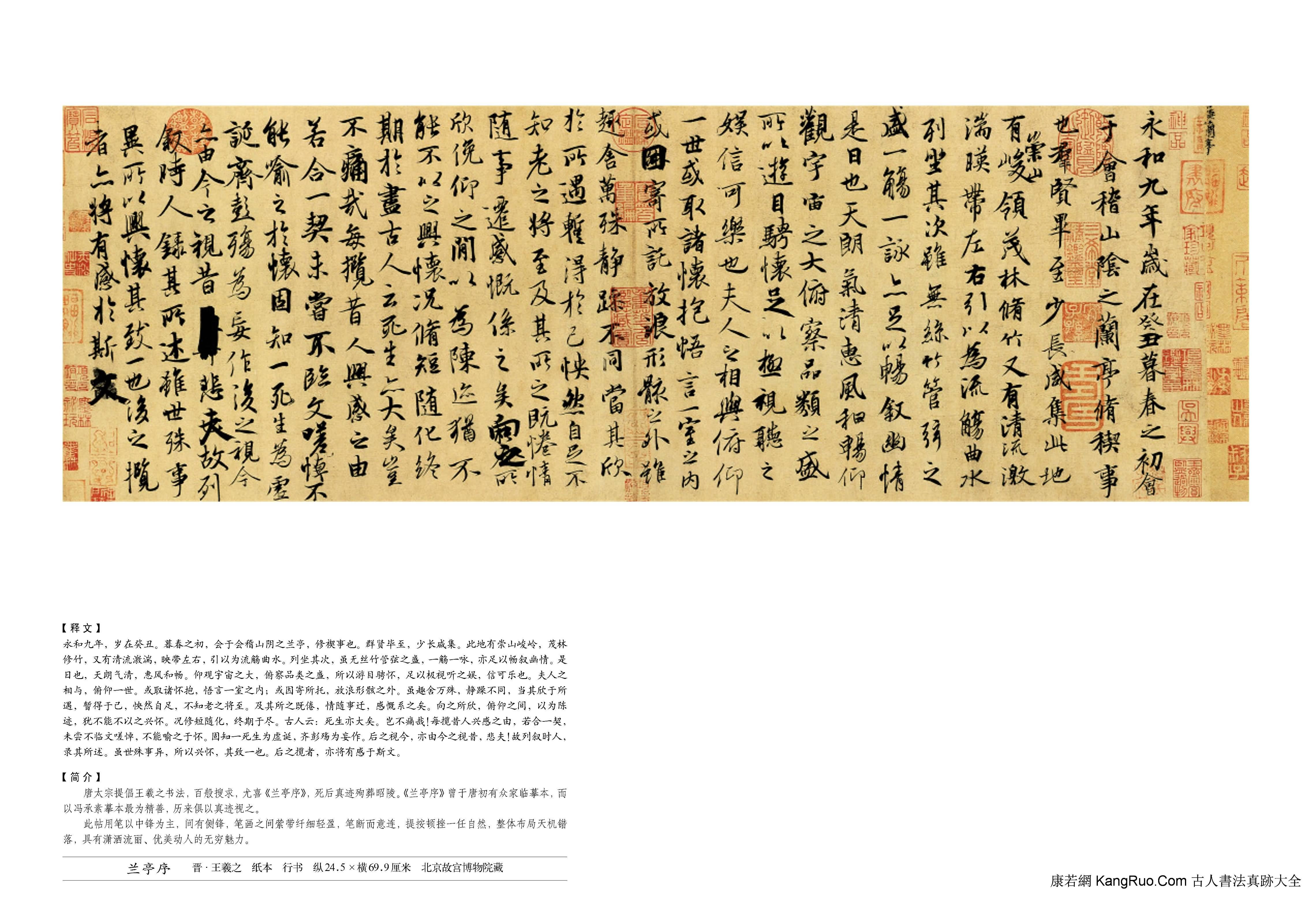 《蘭亭序》行書書法真跡【晉代·王羲之】_00004