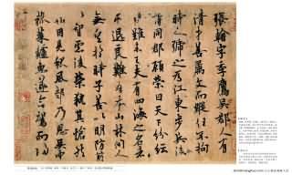 《張翰帖》行楷書法真跡【唐代·歐陽詢】