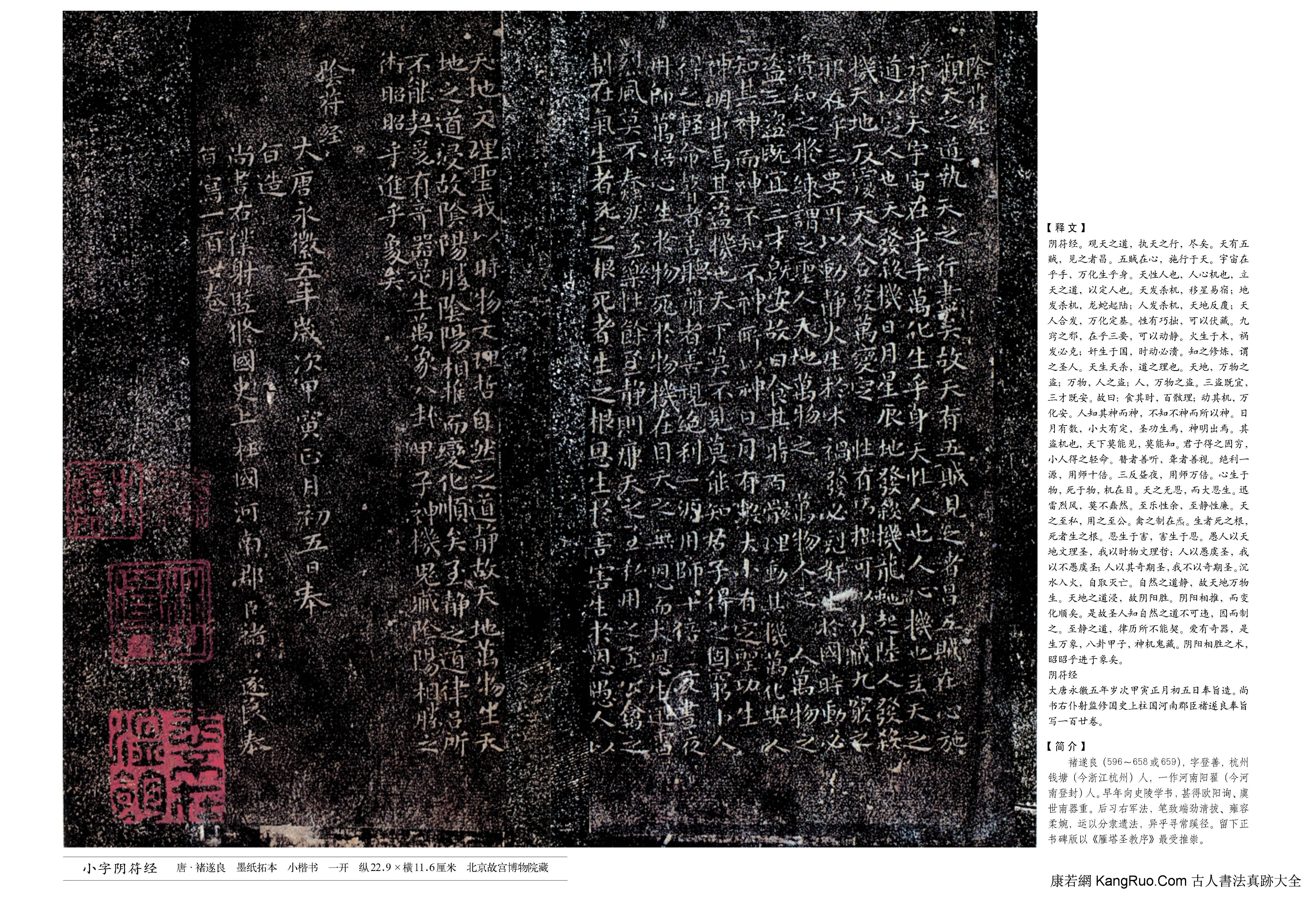 《小字陰符經》小楷書法真跡【唐代·褚遂良】_00006
