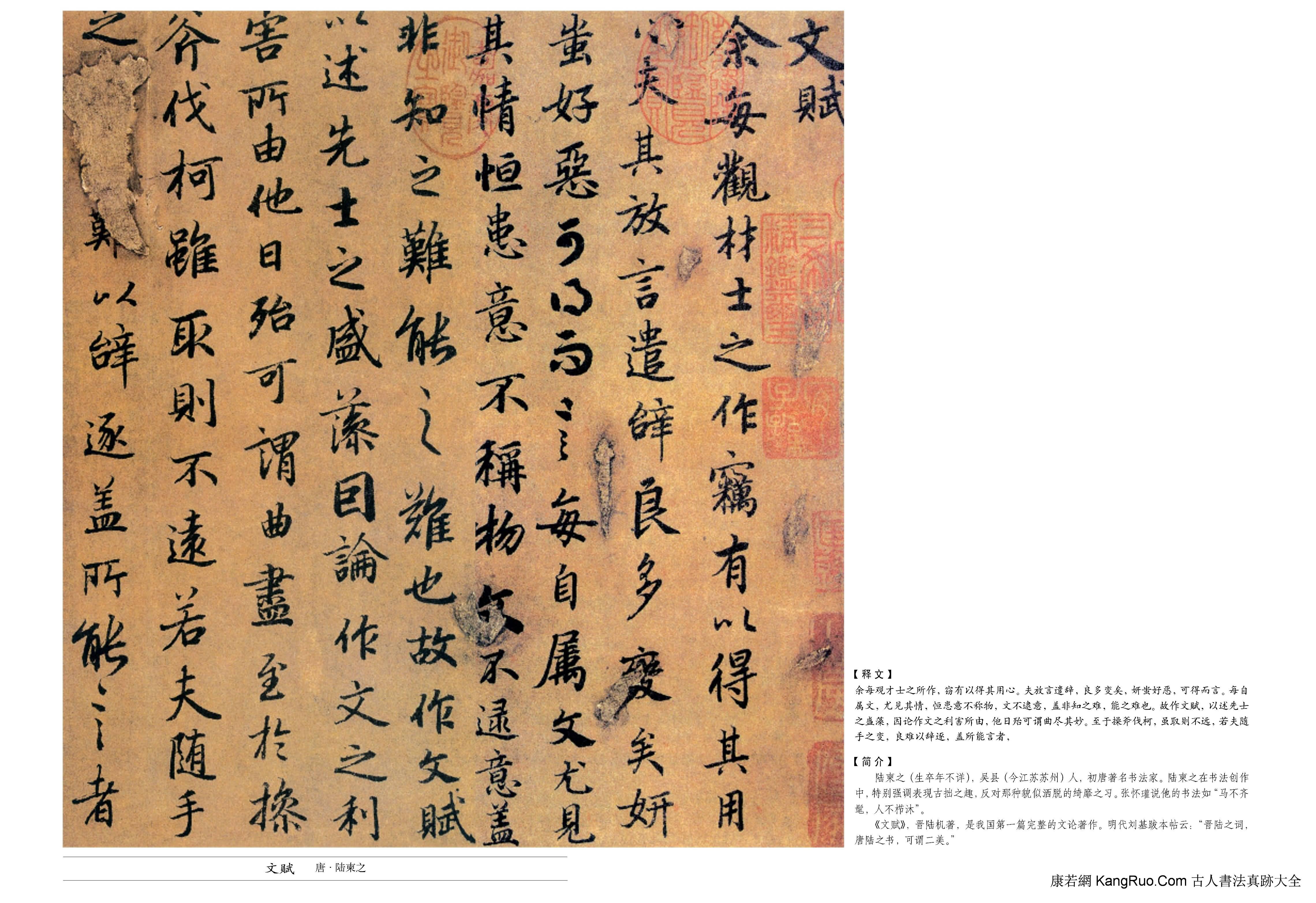 《文賦》書法真跡【唐代·陸來之】_00007