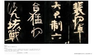《送裴將軍詩》書法真跡(楷行草相混)【唐代·顏真卿】