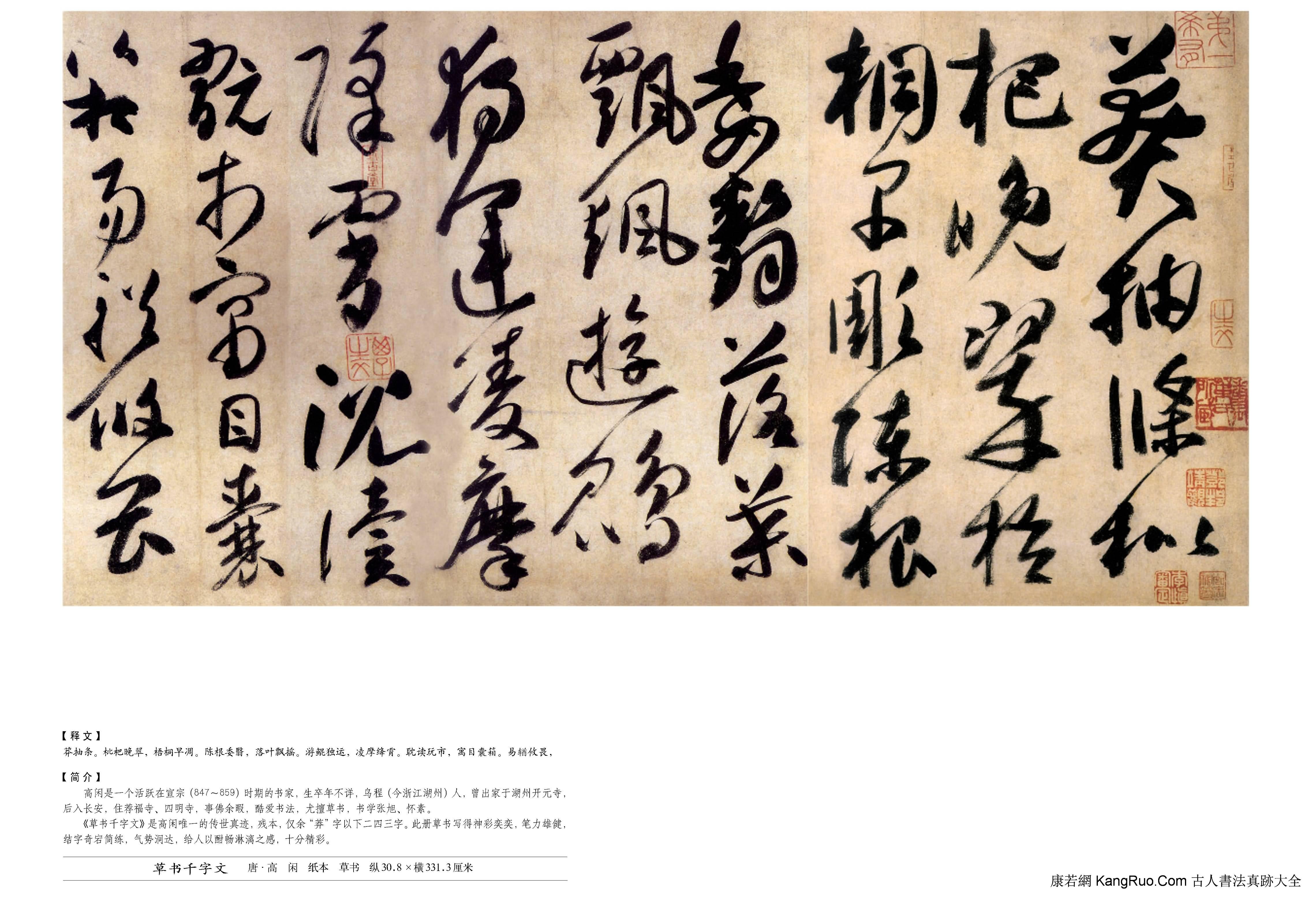 《草書千字文》書法真跡【唐代·高閑】_00011