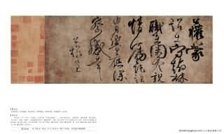 《蒙詔帖》書法真跡(行書)【唐代·柳公權】