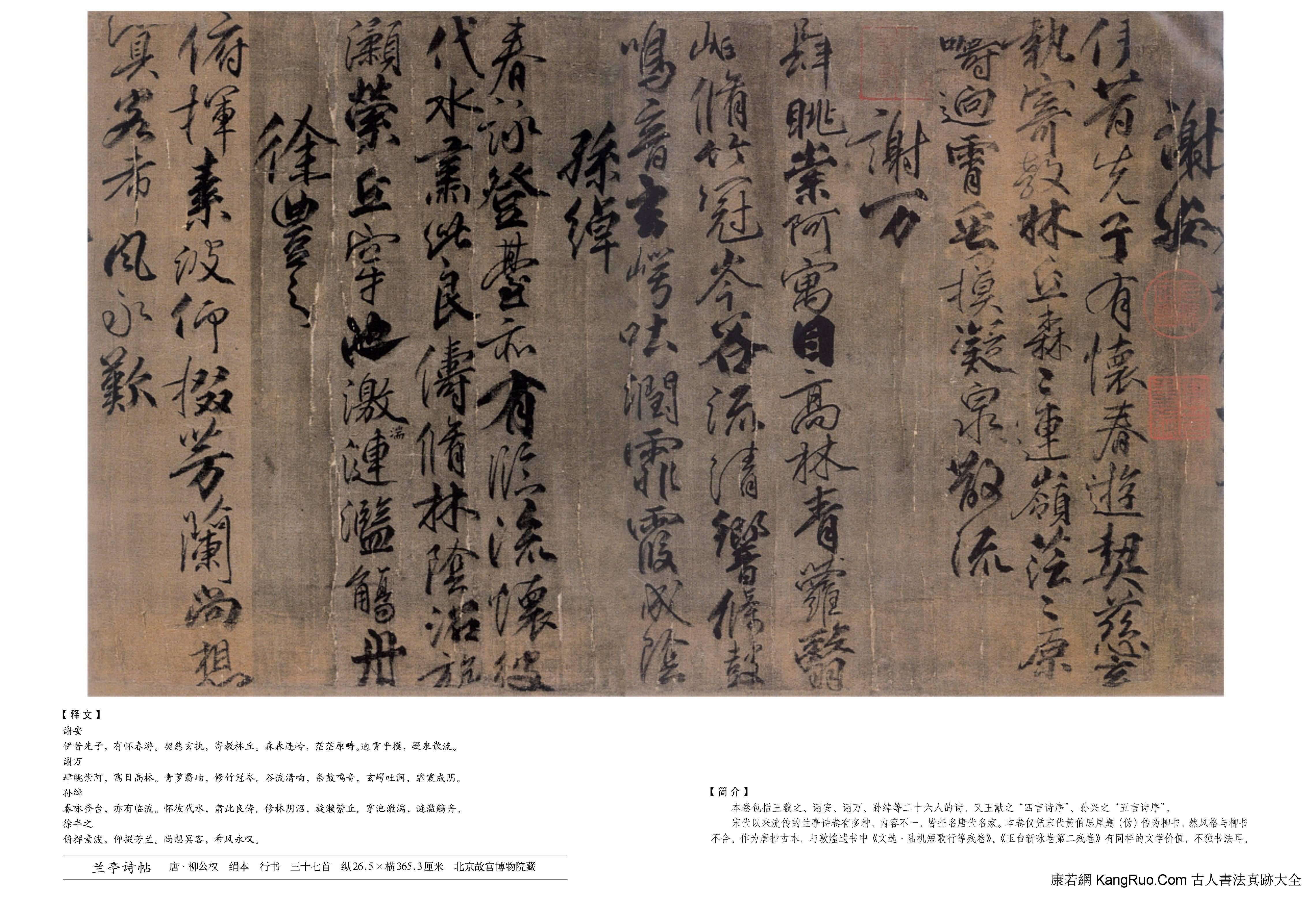 《蘭亭詩帖》書法真跡(行書)【唐代·柳公權】_00013