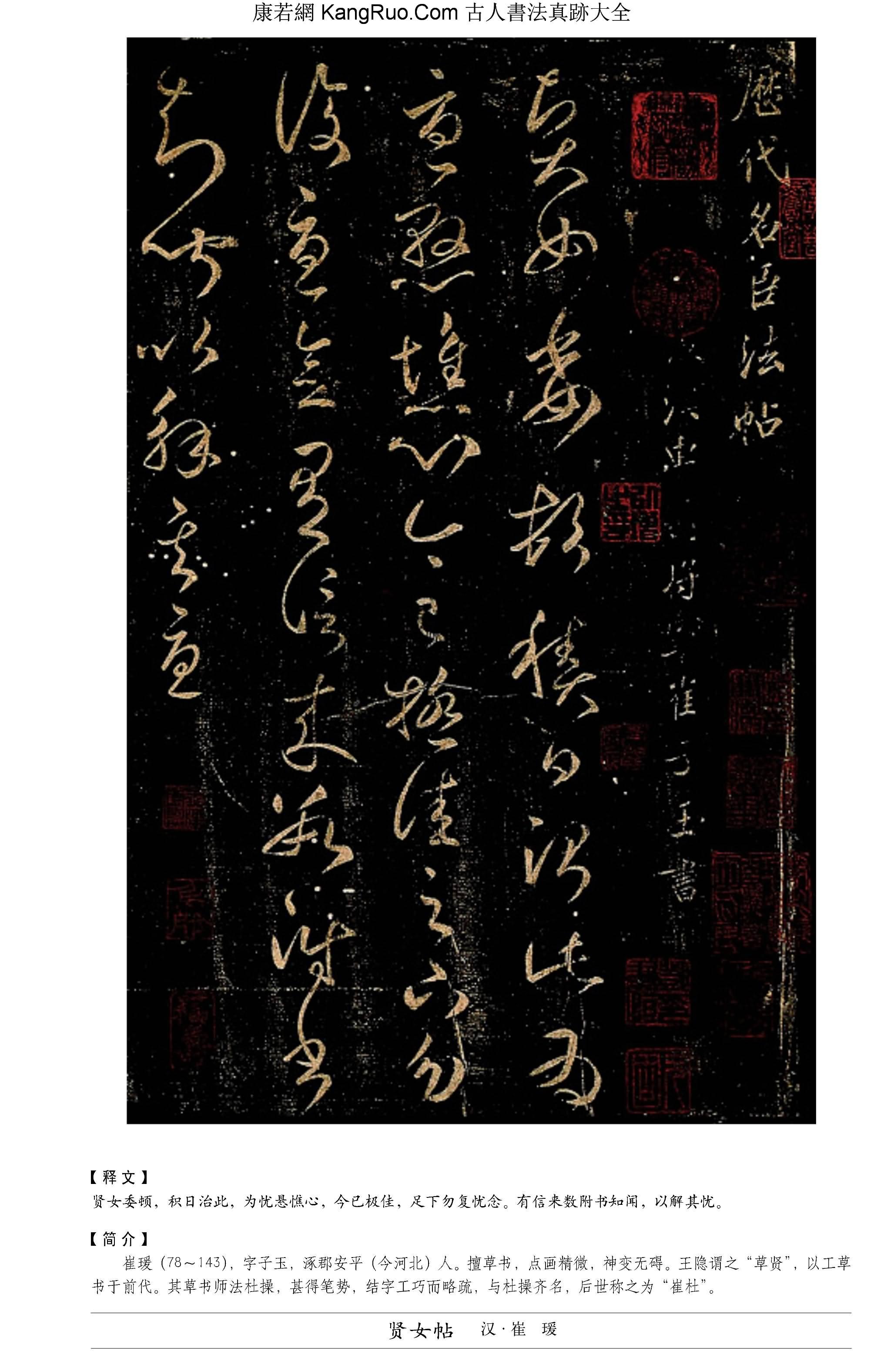《賢女帖》書法真跡(草書)【漢-崔度】_00015