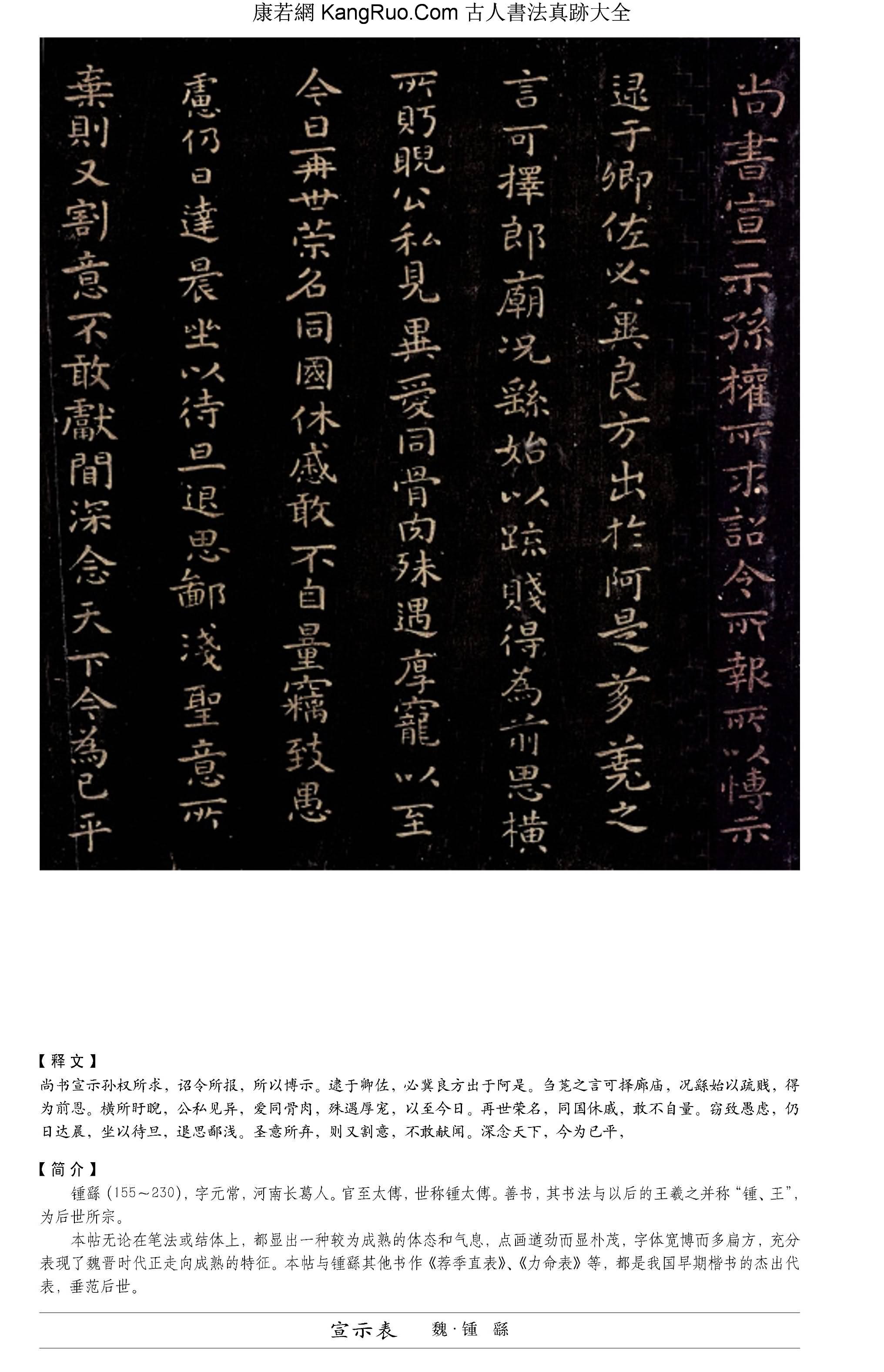 《宣示表》書法真跡(楷書)【魏-鐘繇】_00016