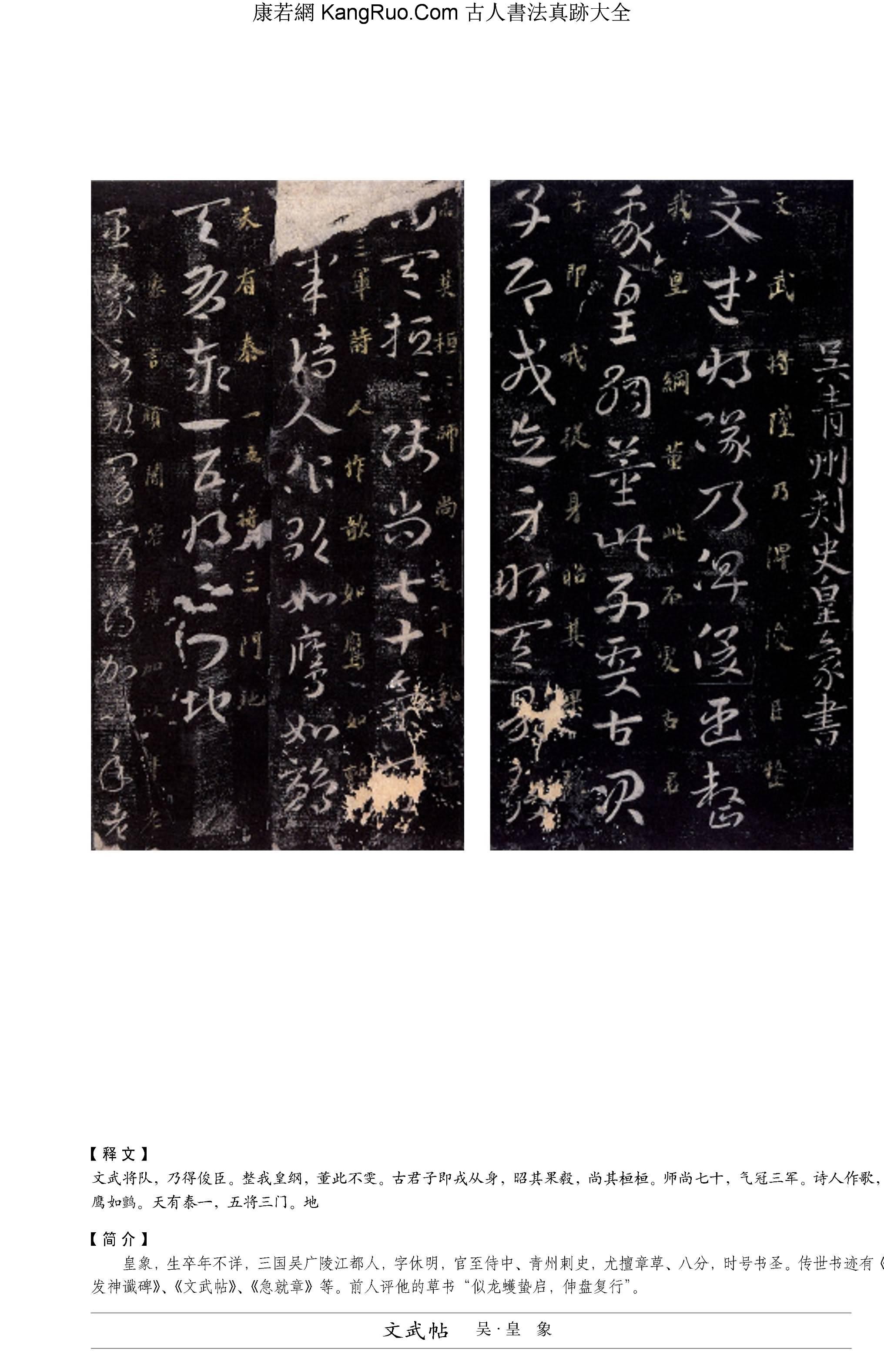 《文武帖》書法真跡(草書)【吳-皇象】_00017