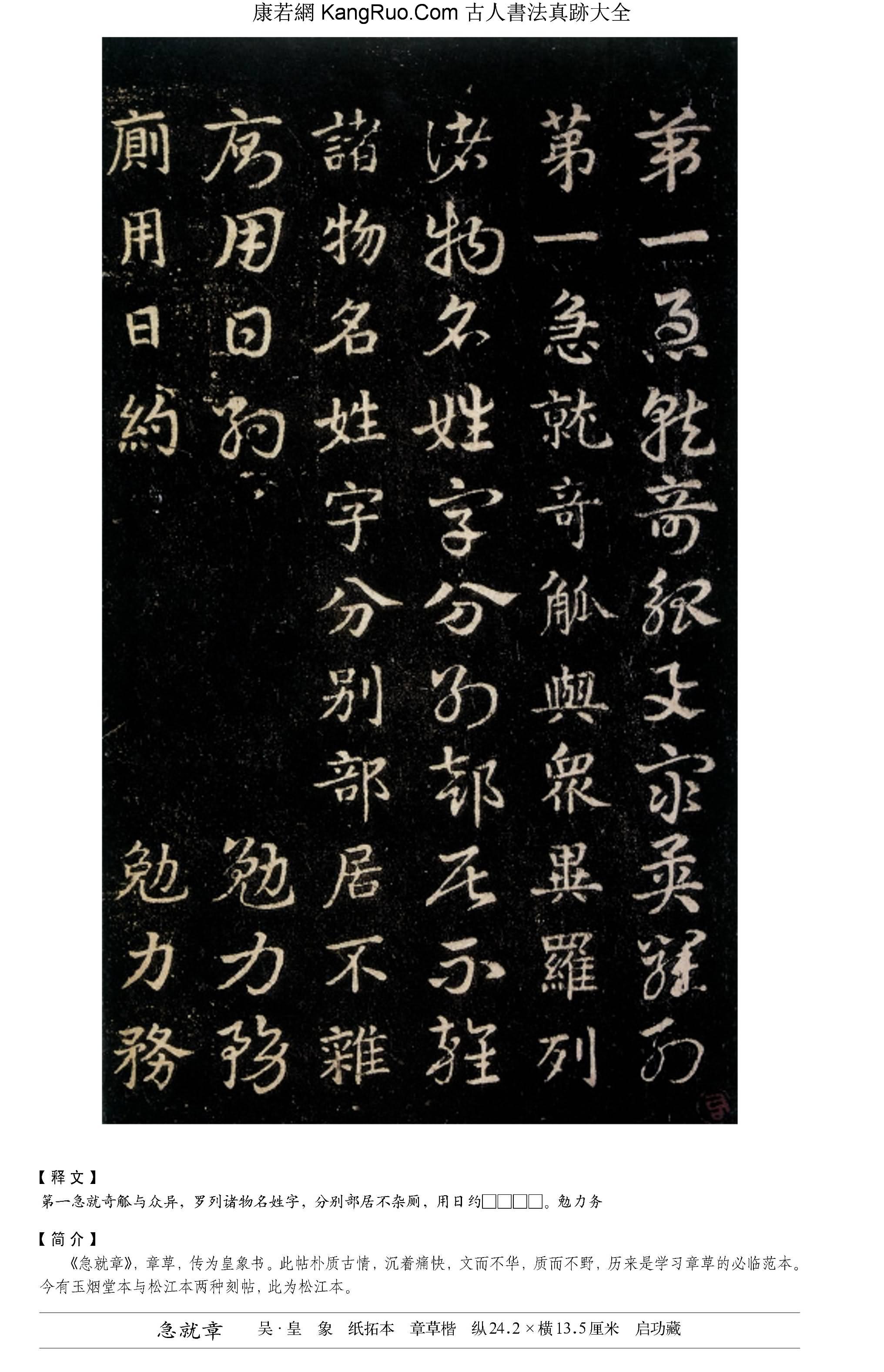 《急就章》書法真跡(章草楷)【吳-皇象】_00018