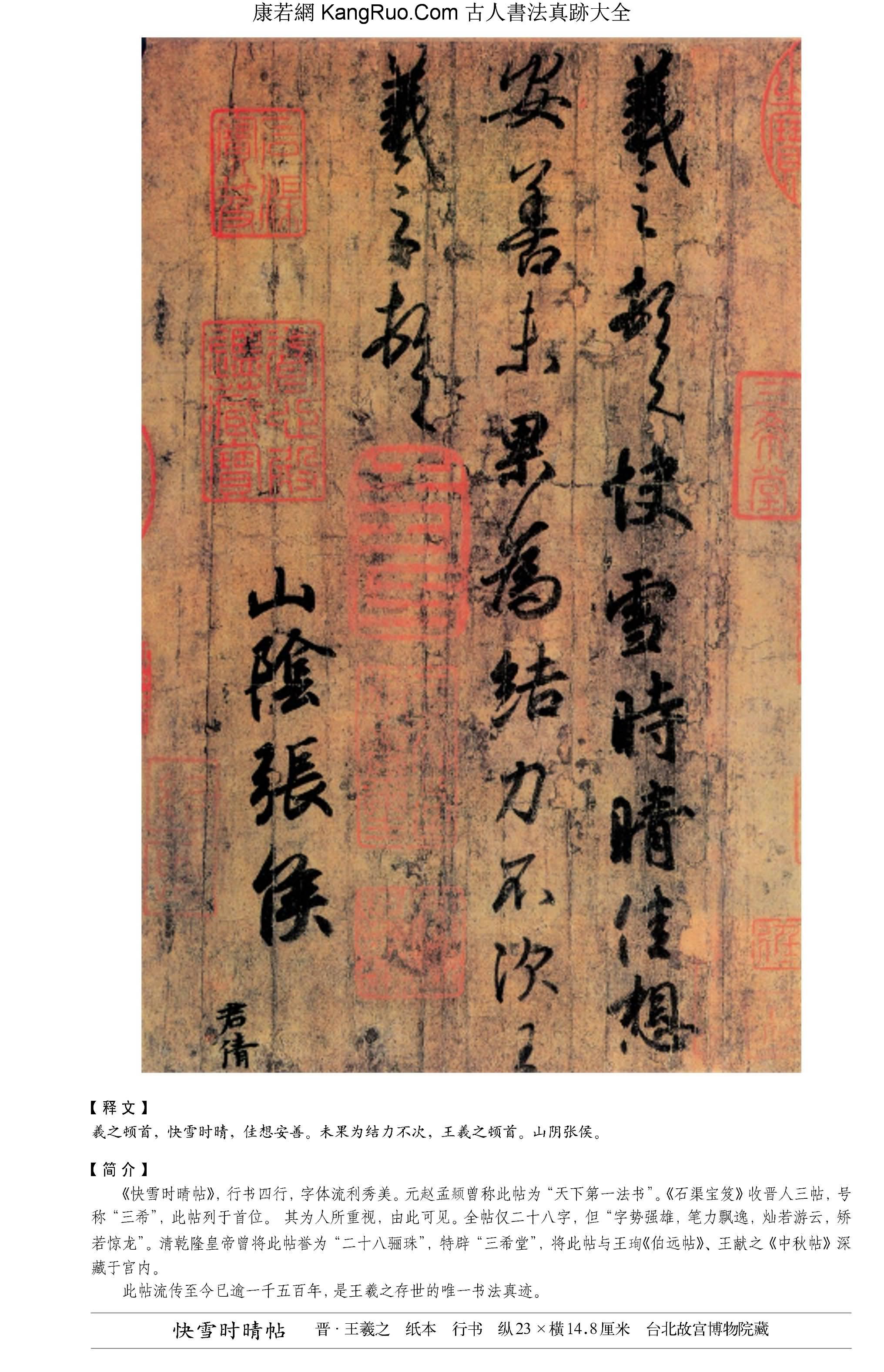 《快雪時晴帖》書法真跡(行書)【晉代·王羲之】_00021