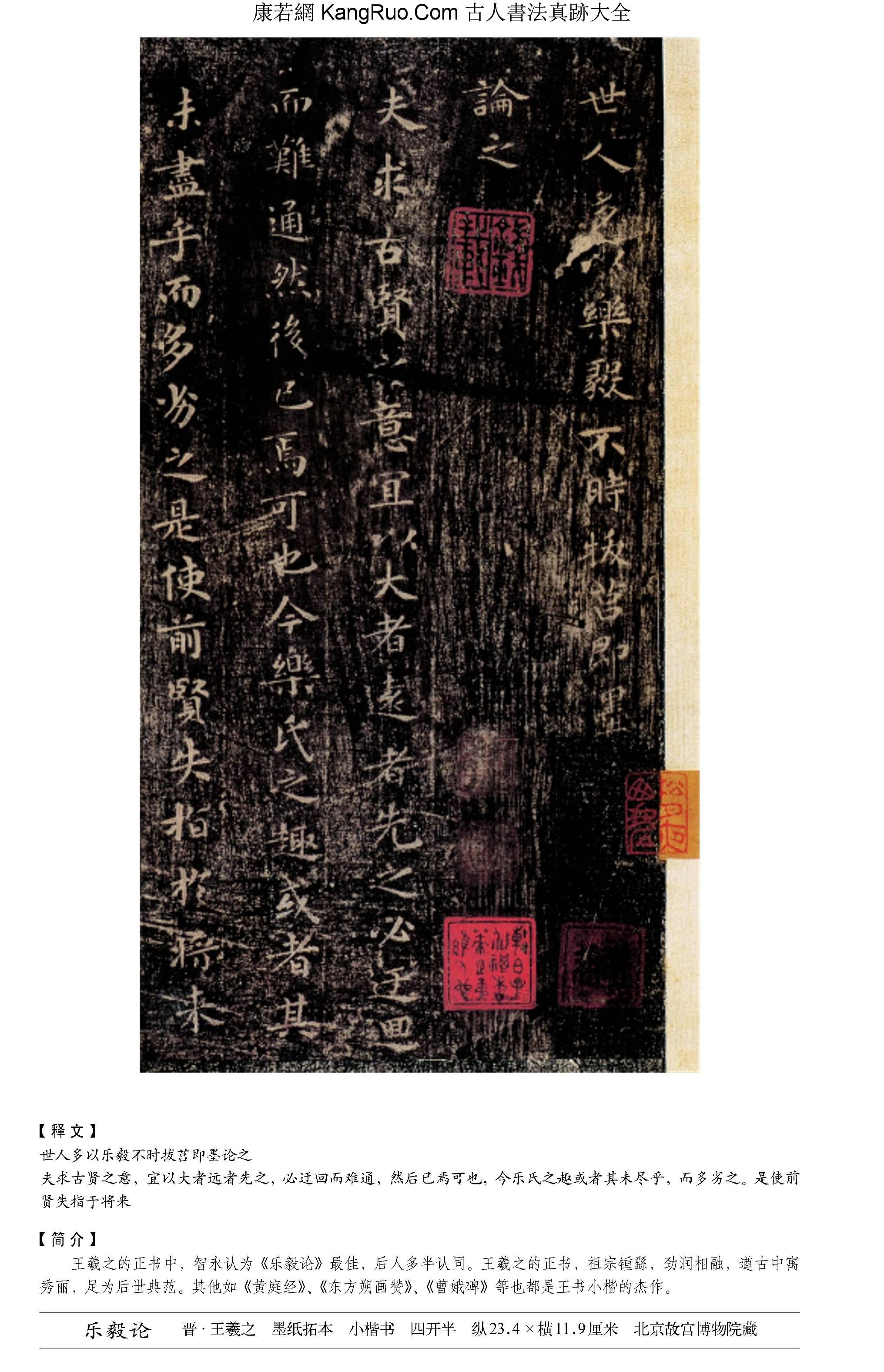 《樂毅論》書法真跡(小楷)【晉代·王羲之】_00022