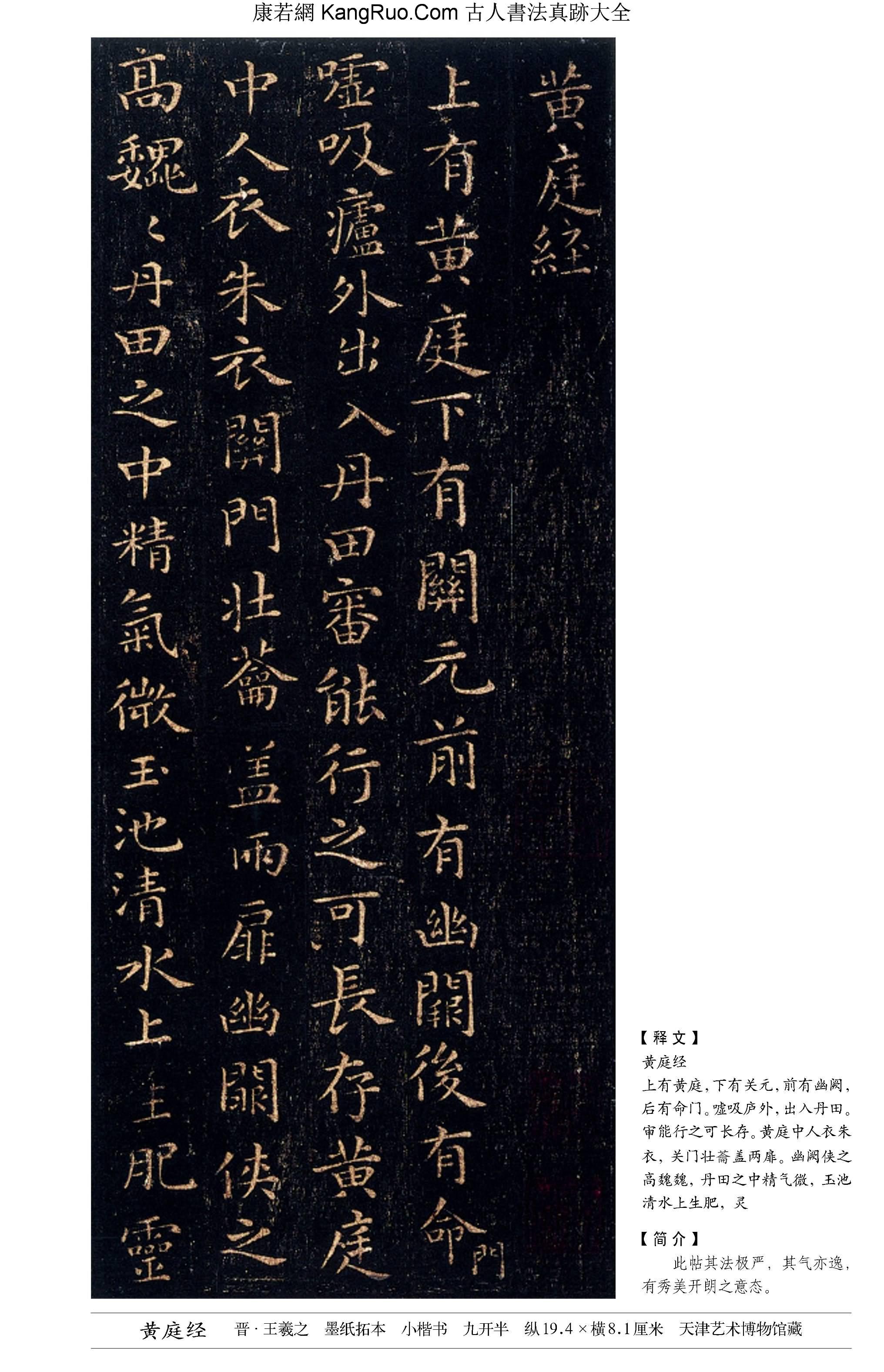 《黃庭經》書法真跡(小楷)【晉代·王羲之】_00023