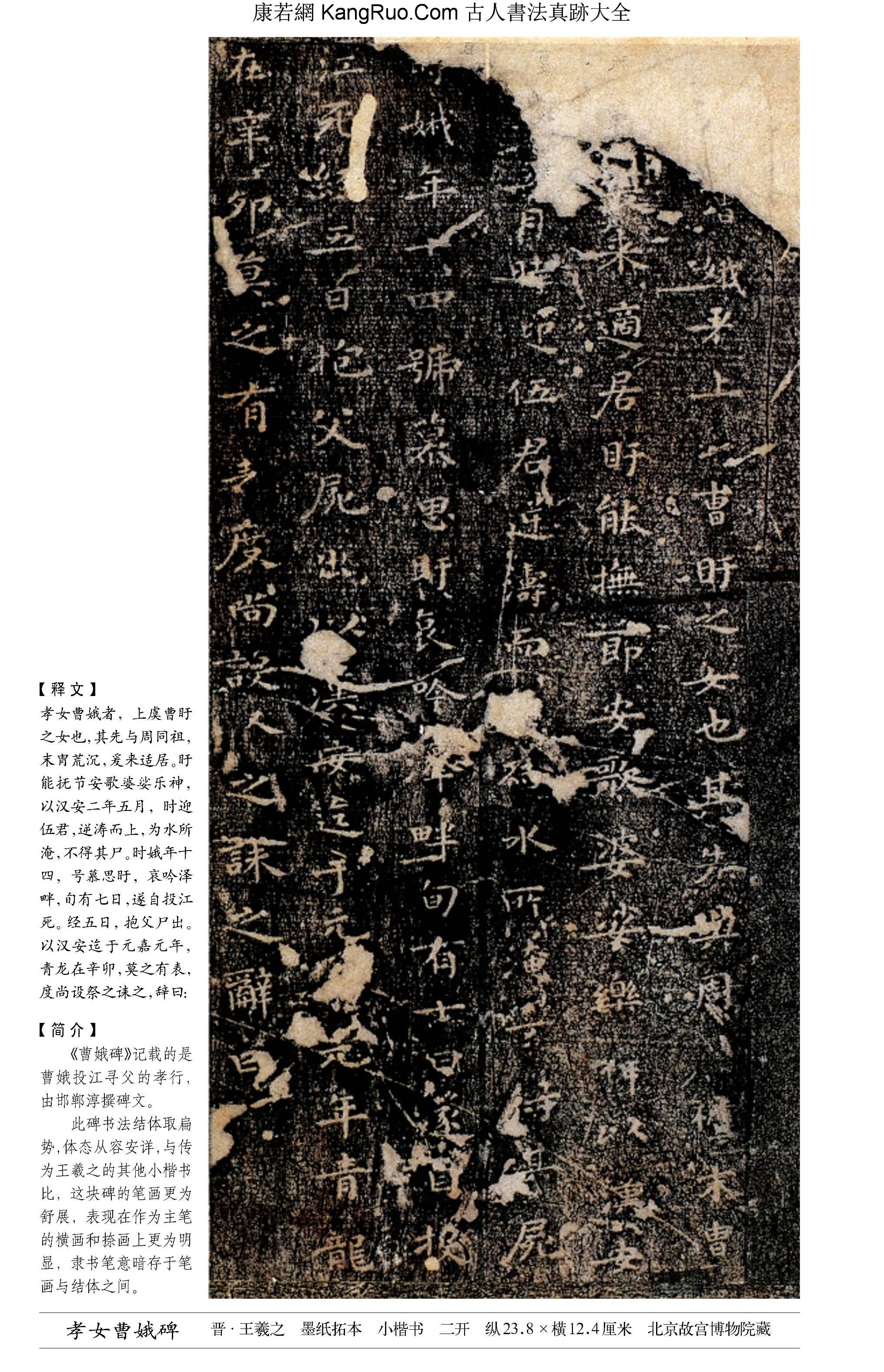 《孝女曹娥碑》書法真跡(小楷)【晉代·王羲之】_00024