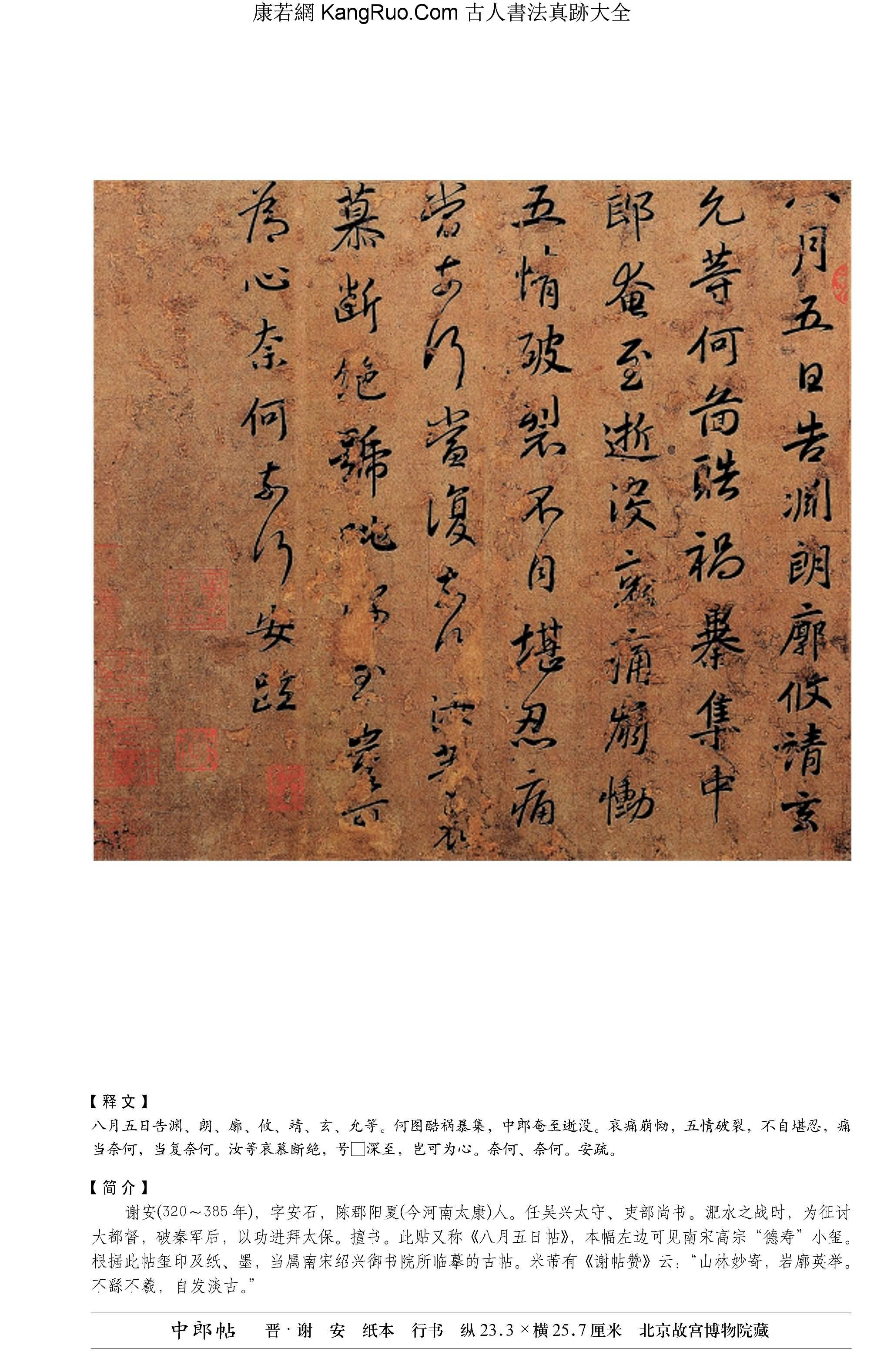 《中郎帖》書法真跡(行書)【晉代·謝安】_00025