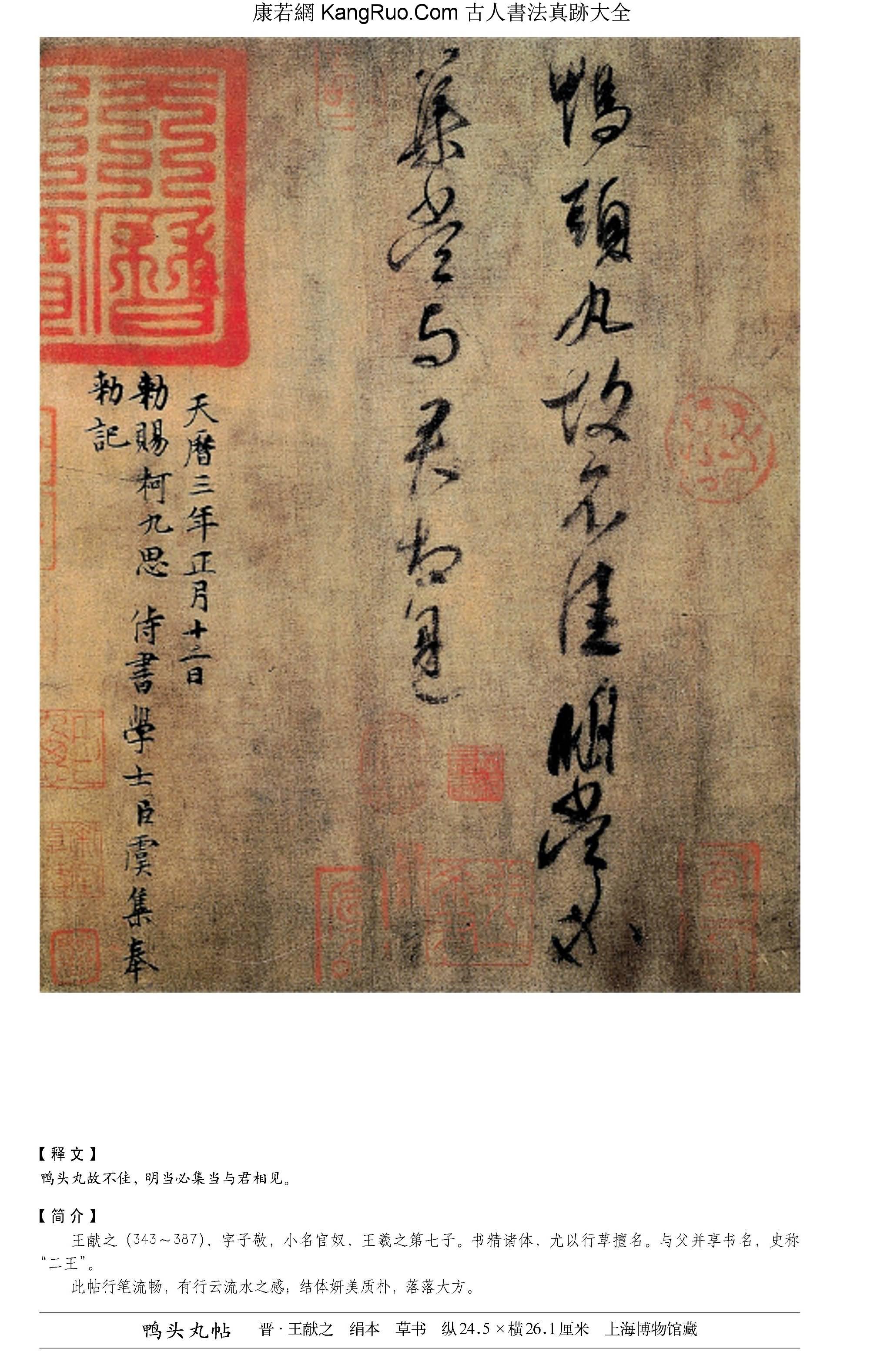 《鴨頭丸帖》書法真跡(草書)【晉代·王獻之】_00026