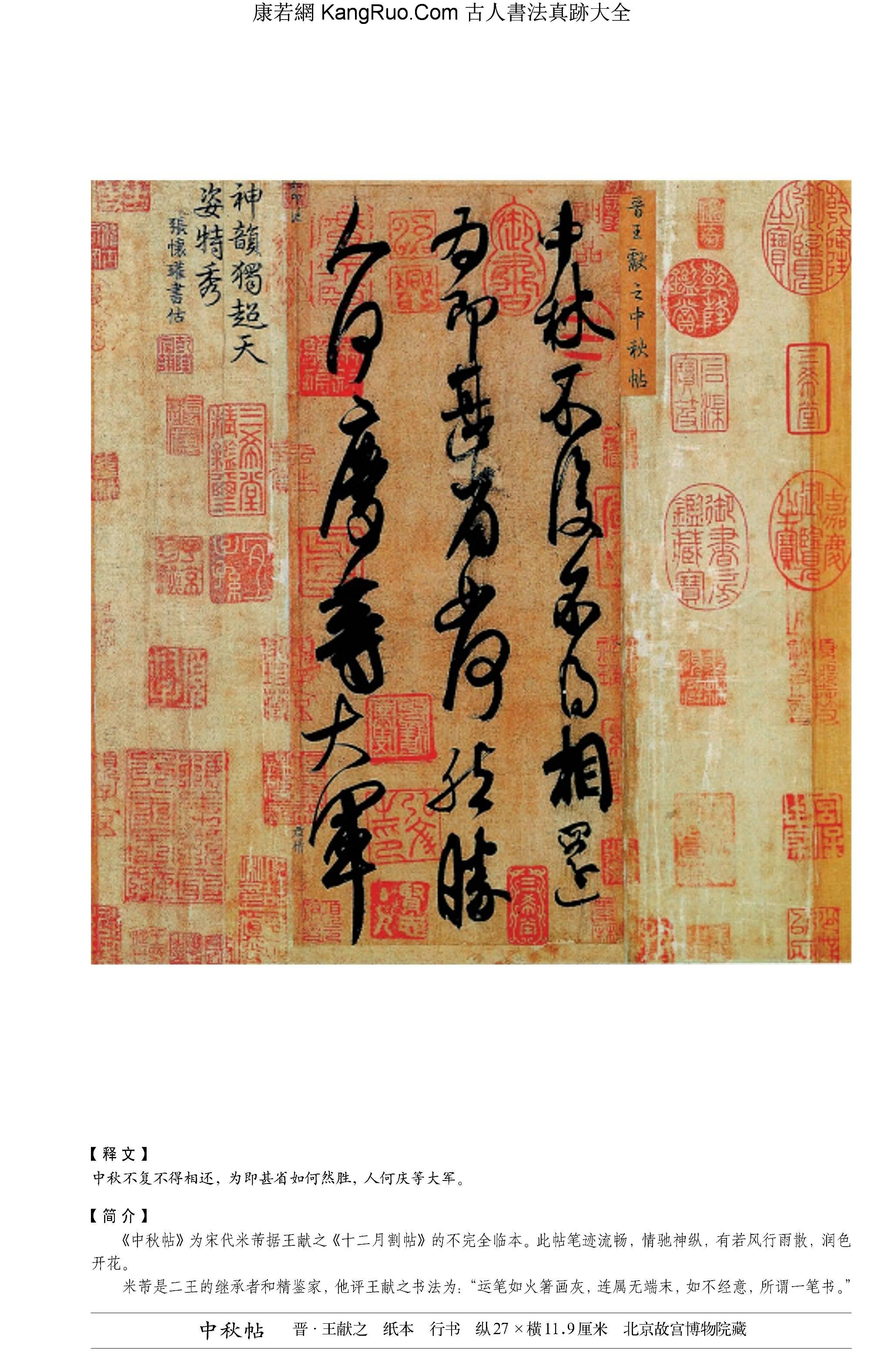 《中秋帖》書法真跡(行書)【晉代·王獻之】_00027