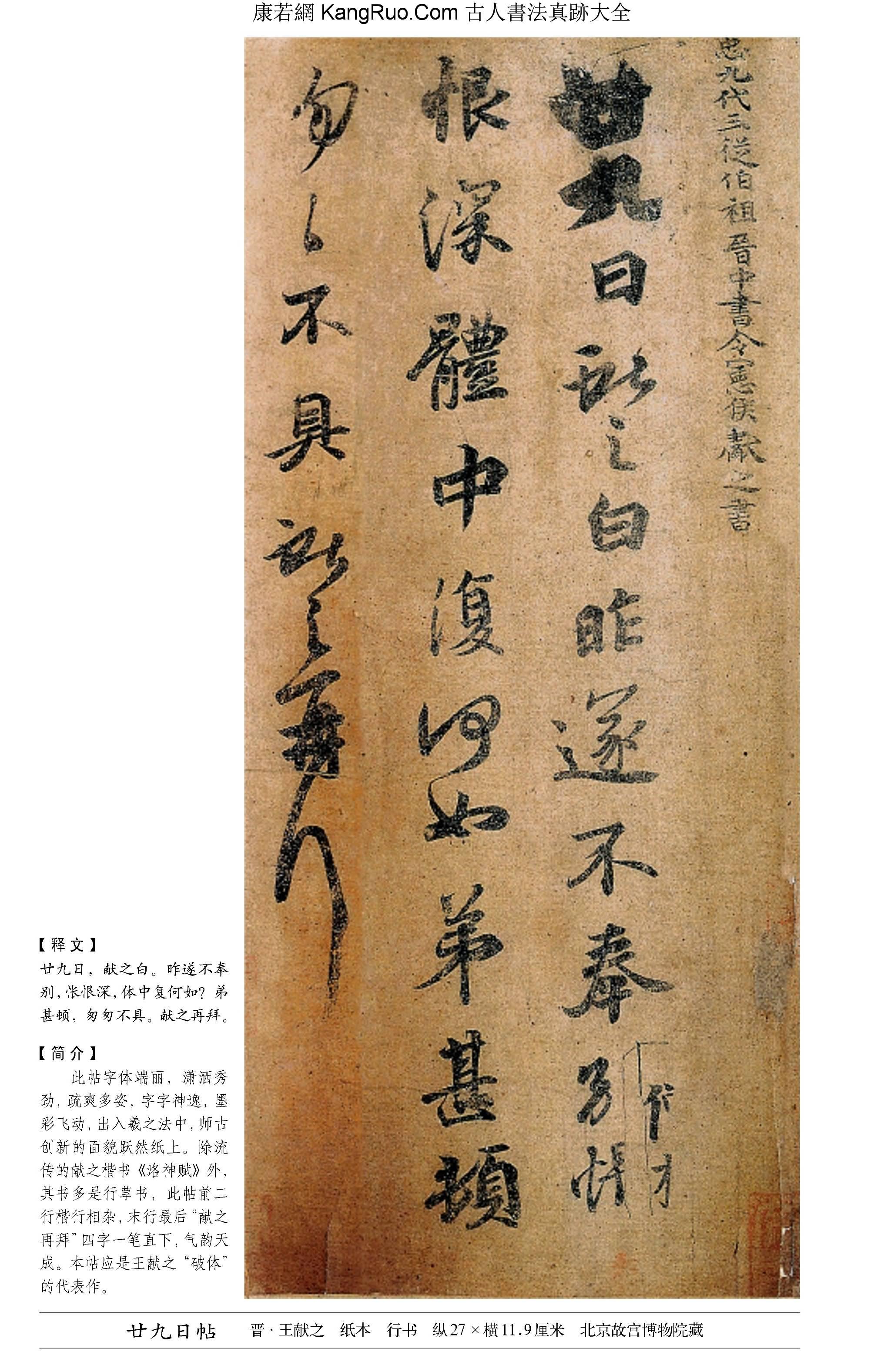 《廿九日帖》書法真跡(行書)【晉代·王獻之】_00028