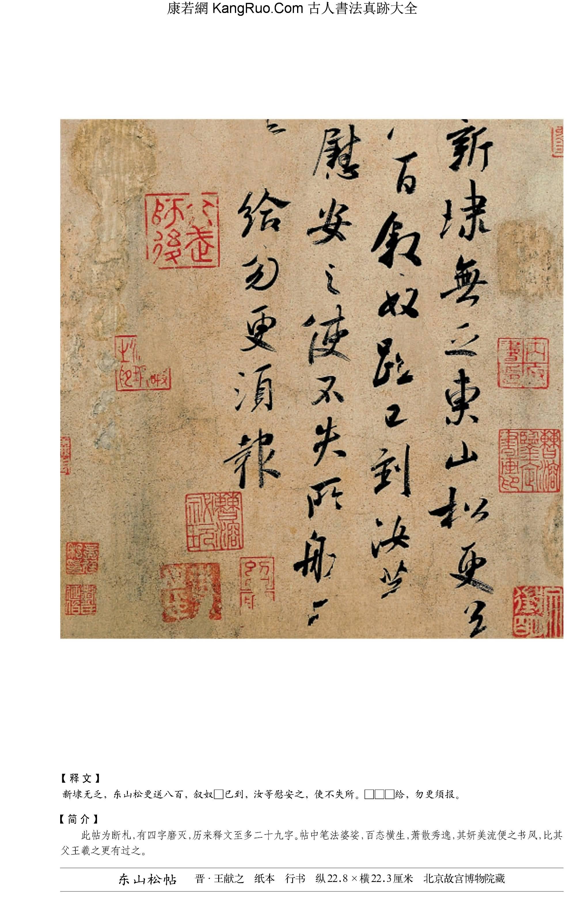 《東山松帖》書法真跡(行書)【晉代·王獻之】_00029