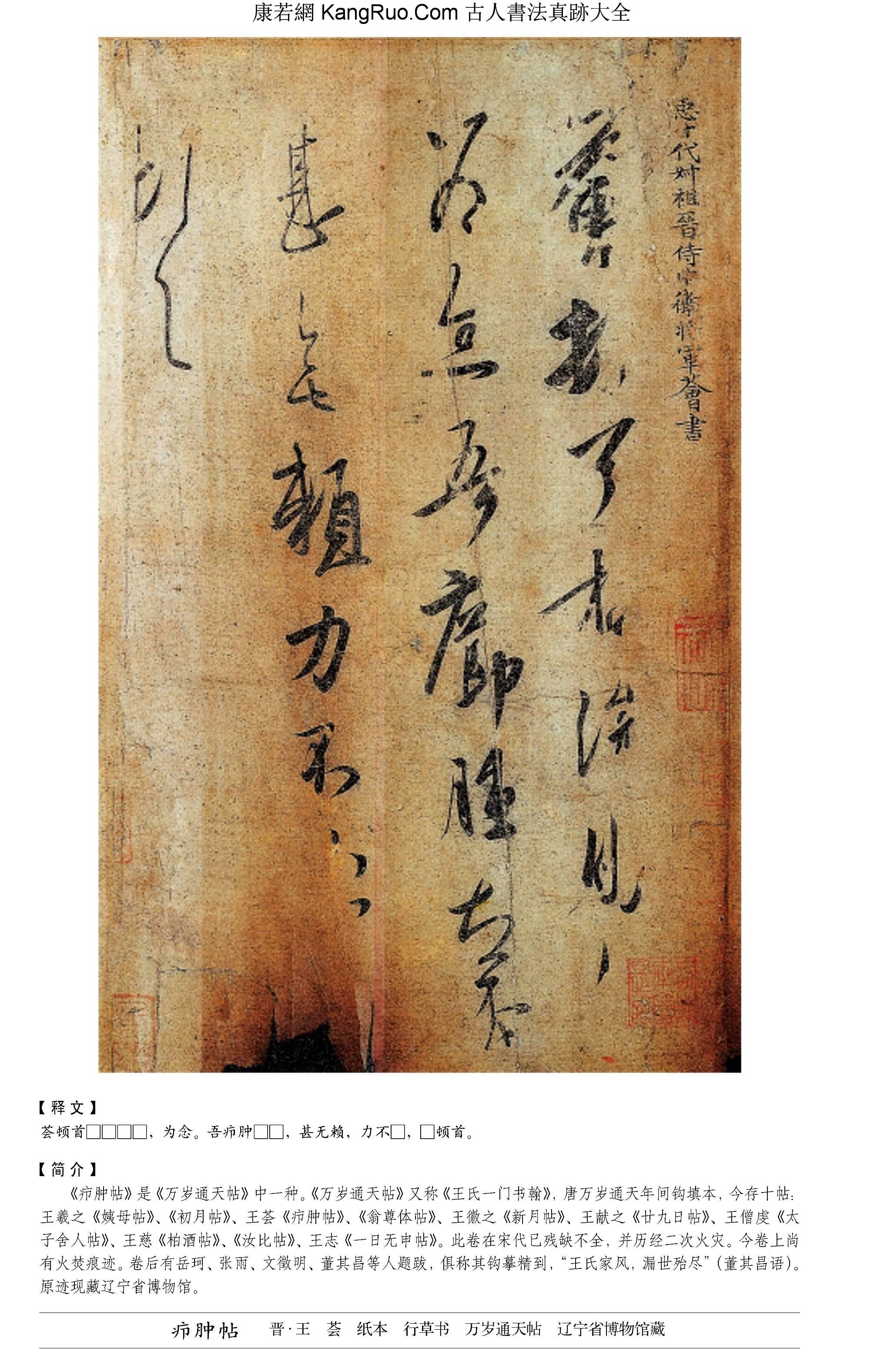 《癤腫帖》書法真跡(行草)【晉代·王薈】_00030