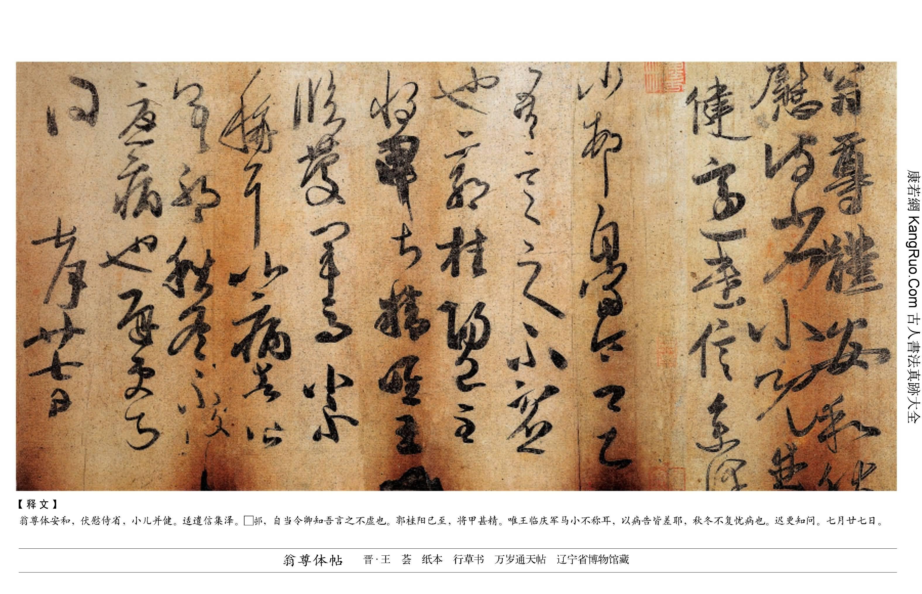 《翁尊體帖》書法真跡(行草)【晉代·王薈】_00031