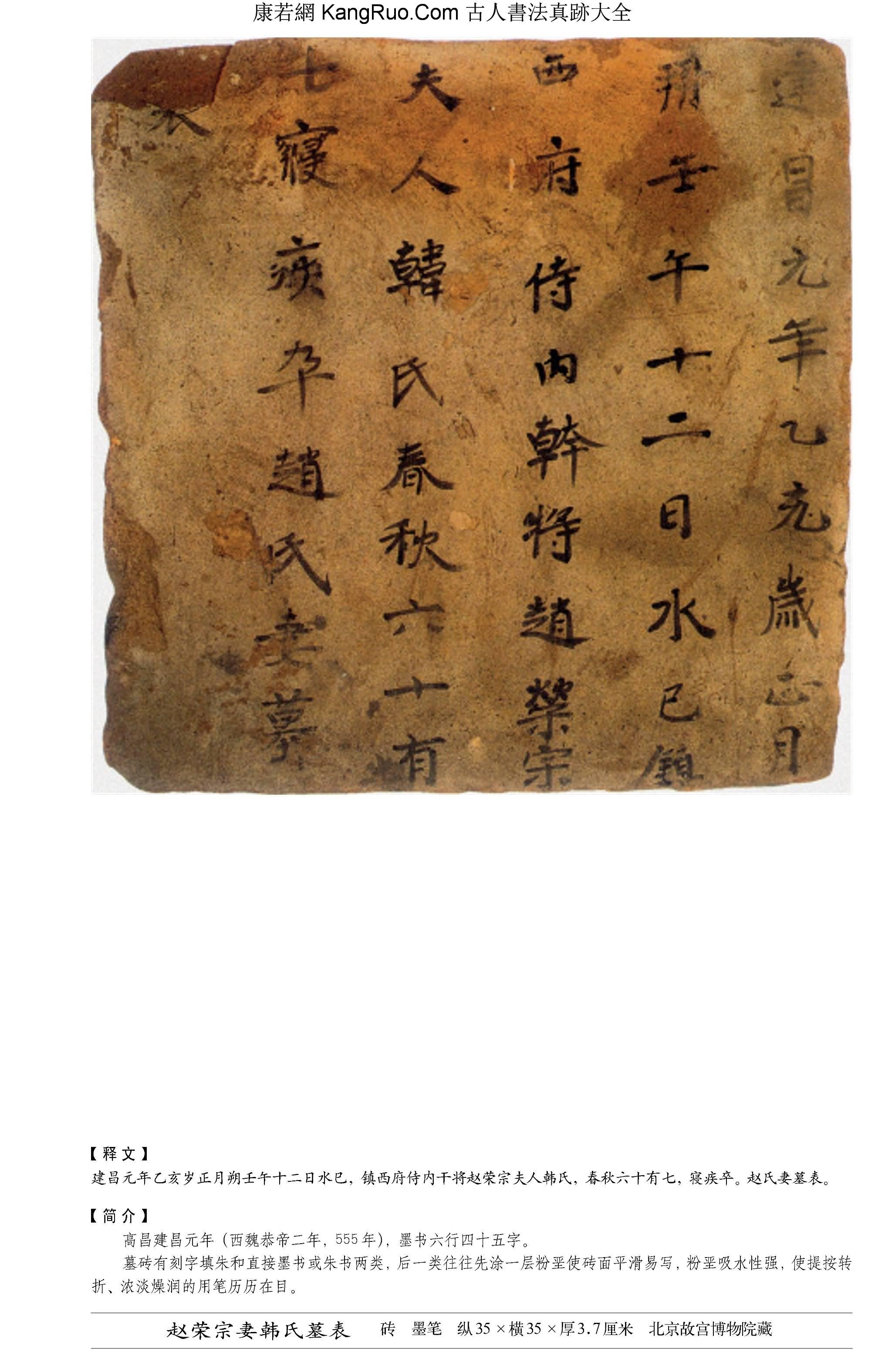 《趙榮宗妻韓氏墓表》書法真跡(墓磚墨筆)【西魏-高昌磚】_00035