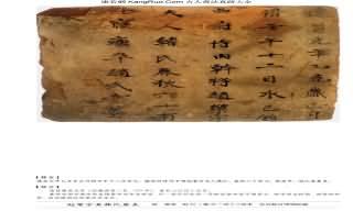 《趙榮宗妻韓氏墓表》書法真跡(墓磚墨筆)【西魏-高昌磚】