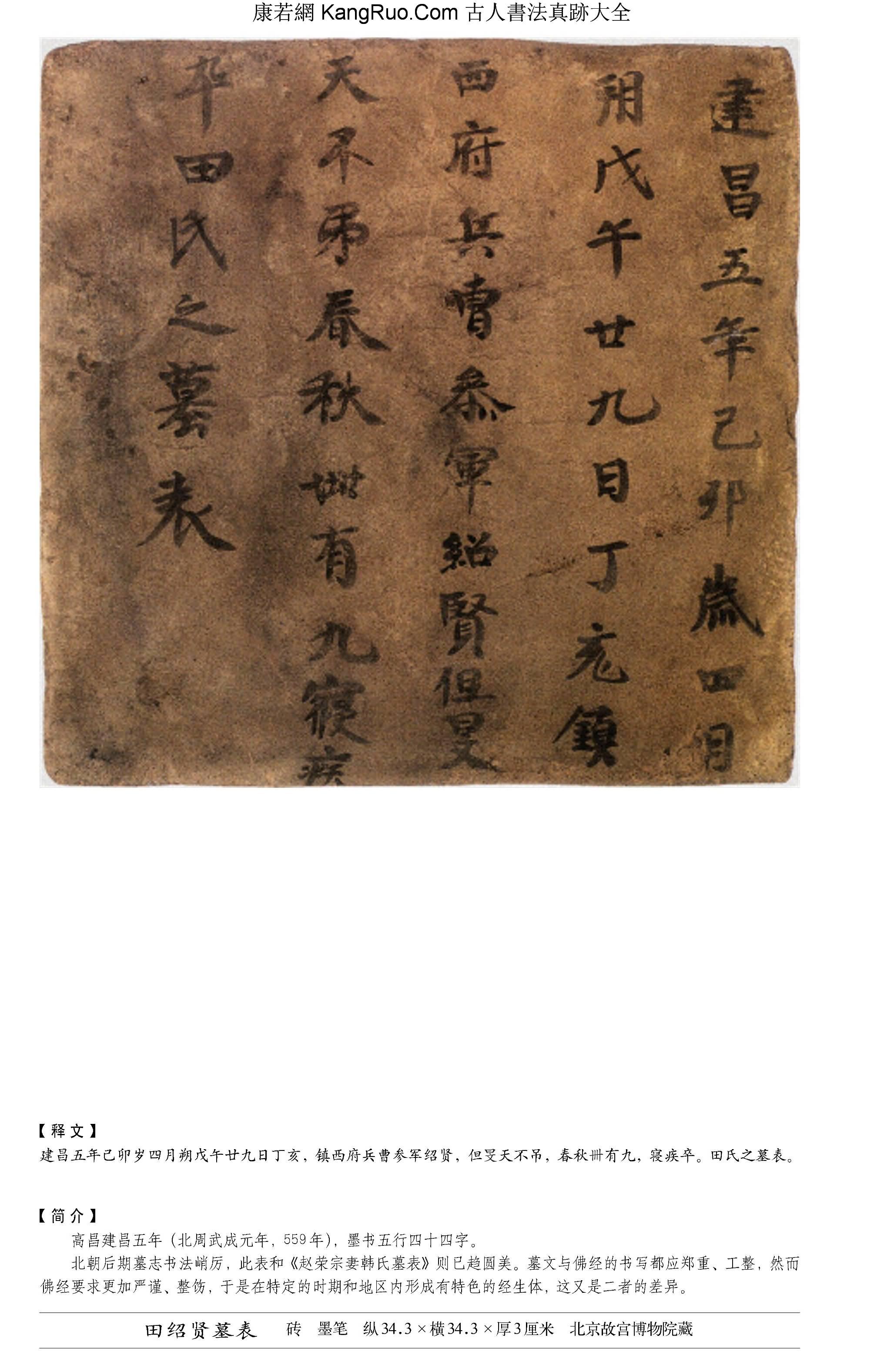 《田紹賢墓表》書法真跡(墓磚墨筆)【北周-高昌磚】_00036