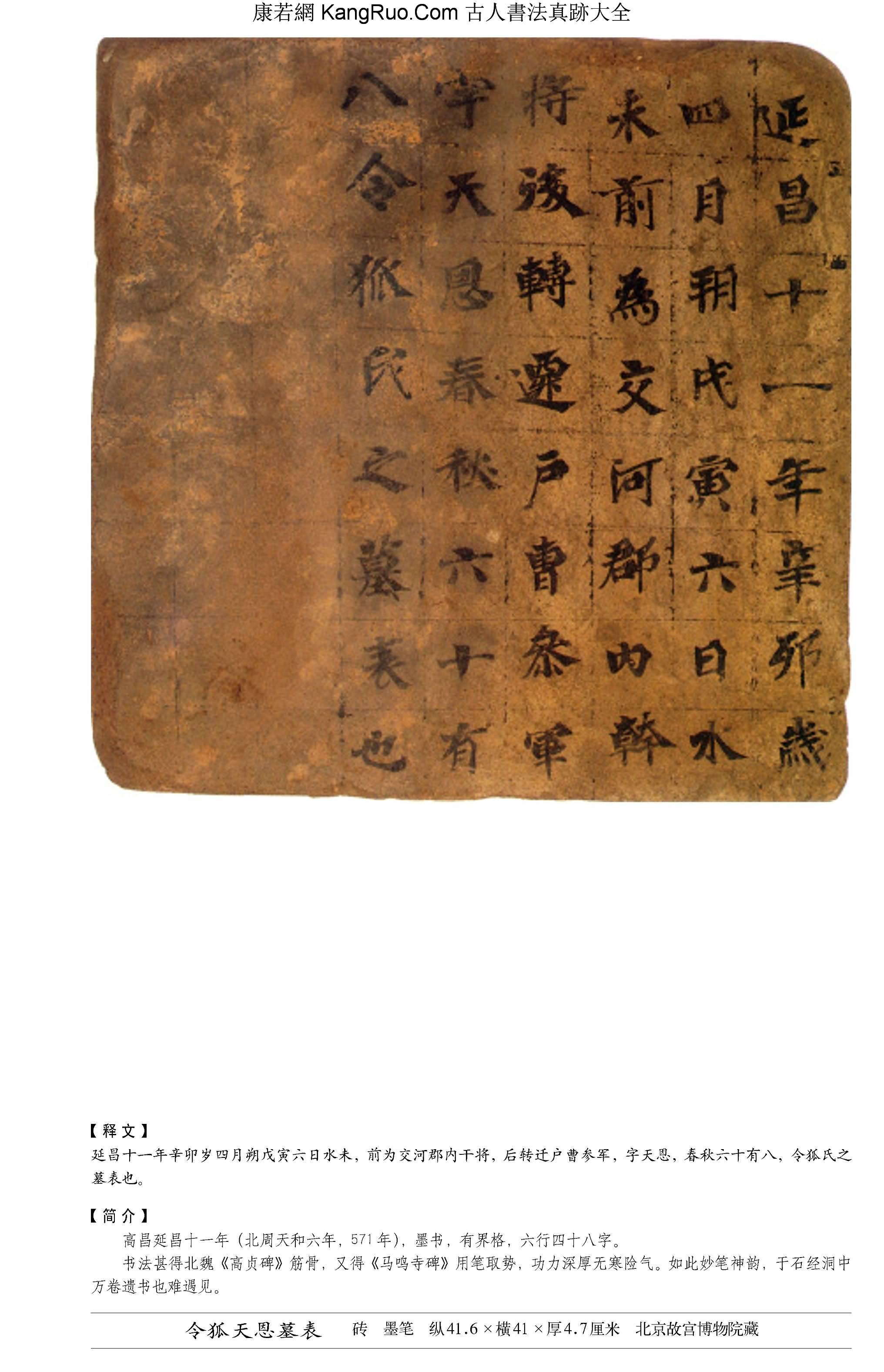 《令狐天恩墓表》書法真跡(墓磚墨筆)【北周-高昌磚】_00037