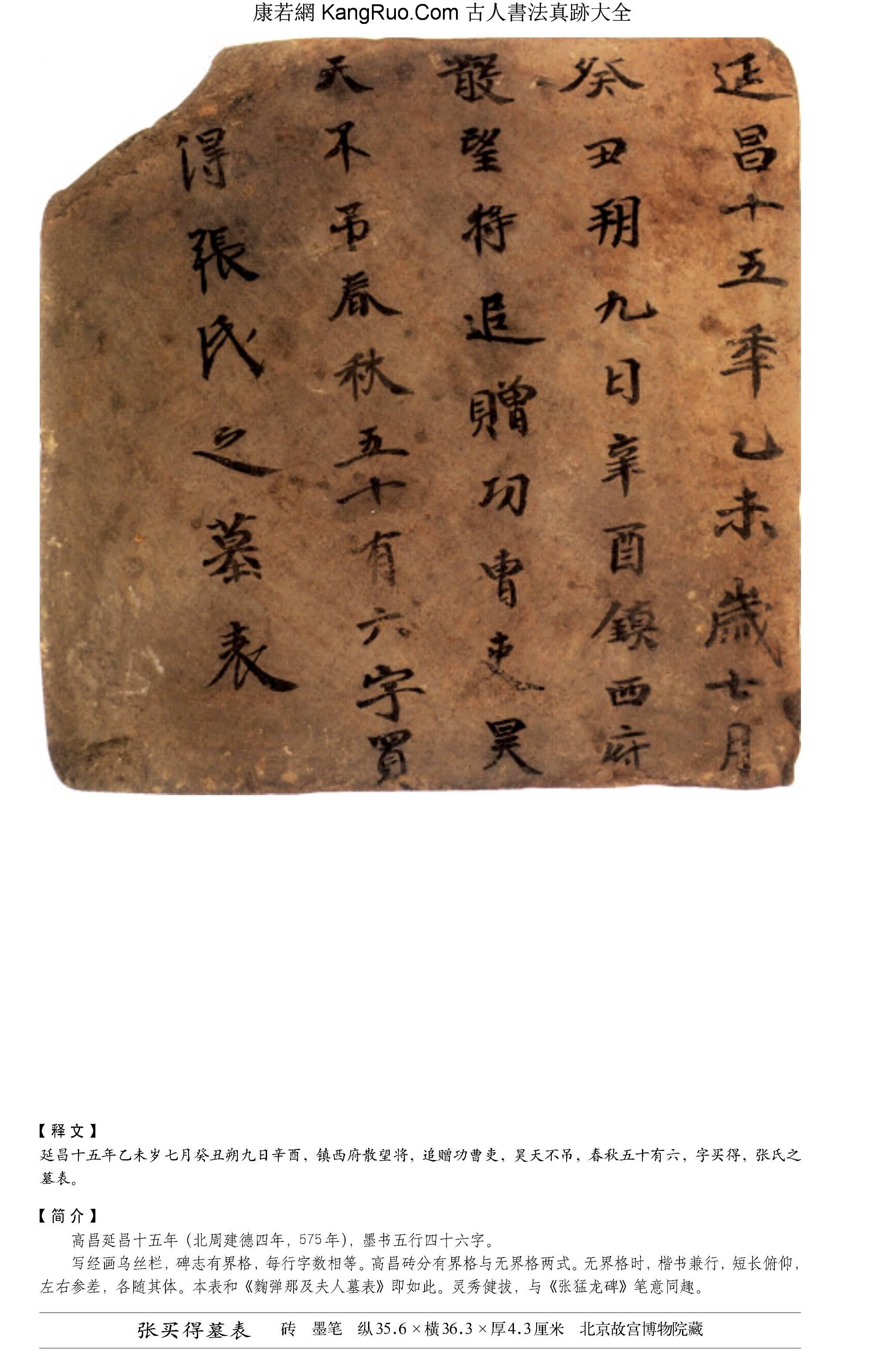 《張買得墓表》書法真跡(墓磚墨筆)【北周-高昌磚】_00038