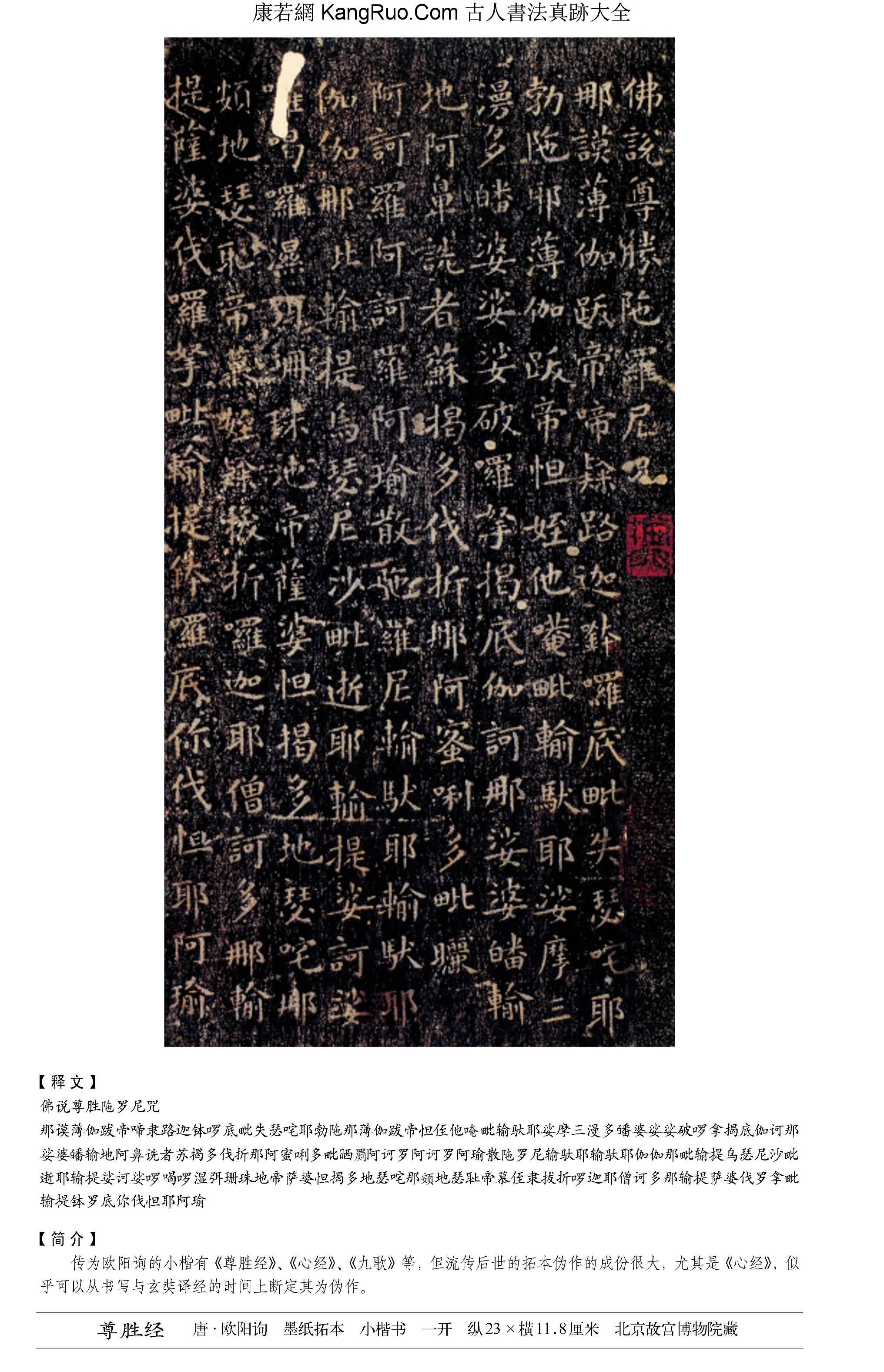 《尊勝經》書法真跡(小楷)【唐代·歐陽詢】_00040