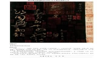 《大草千字文》書法真跡(草書)【唐代·懷素】