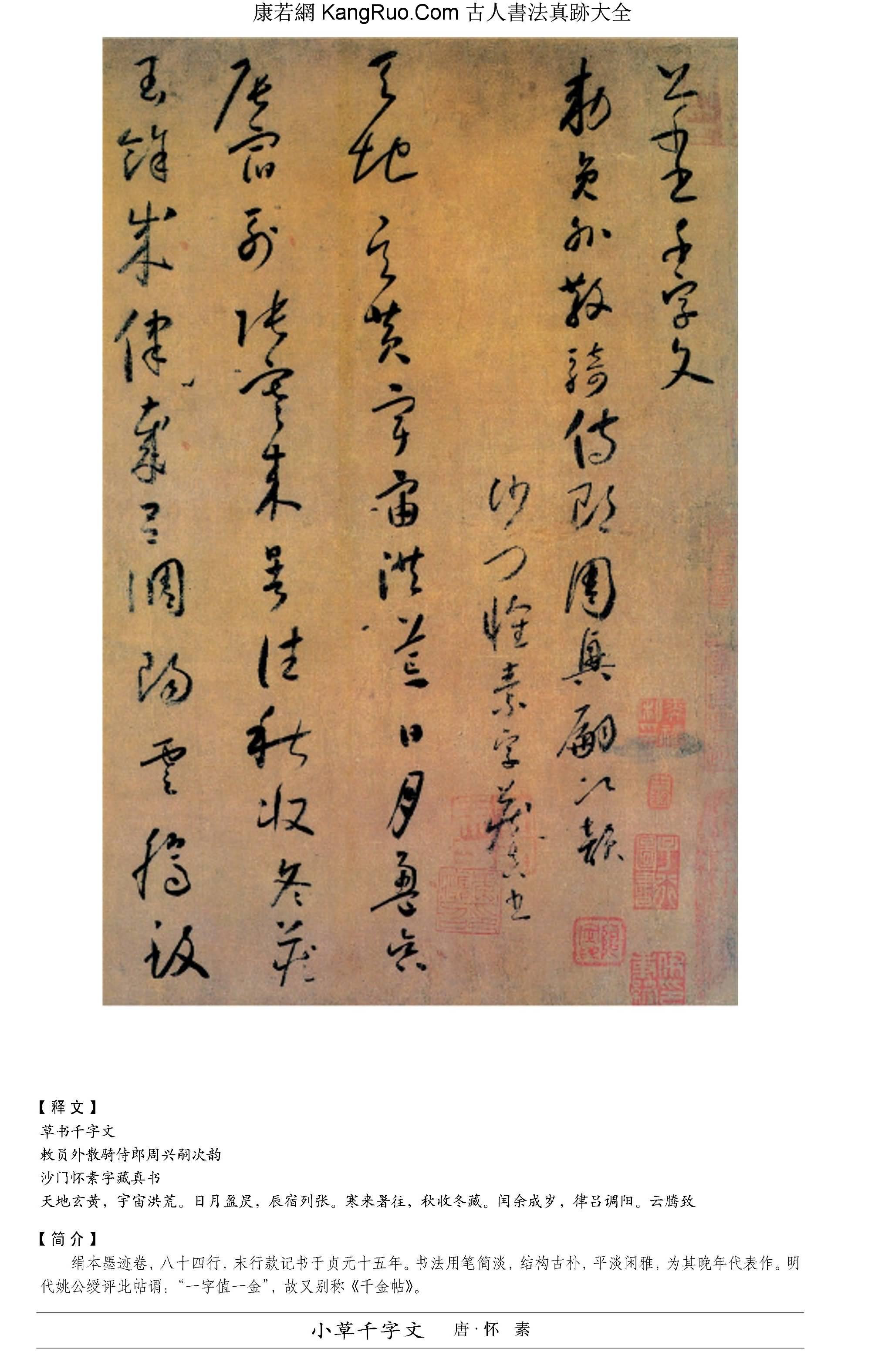 《小草千字文》書法真跡(草書)【唐代·懷素】_00042