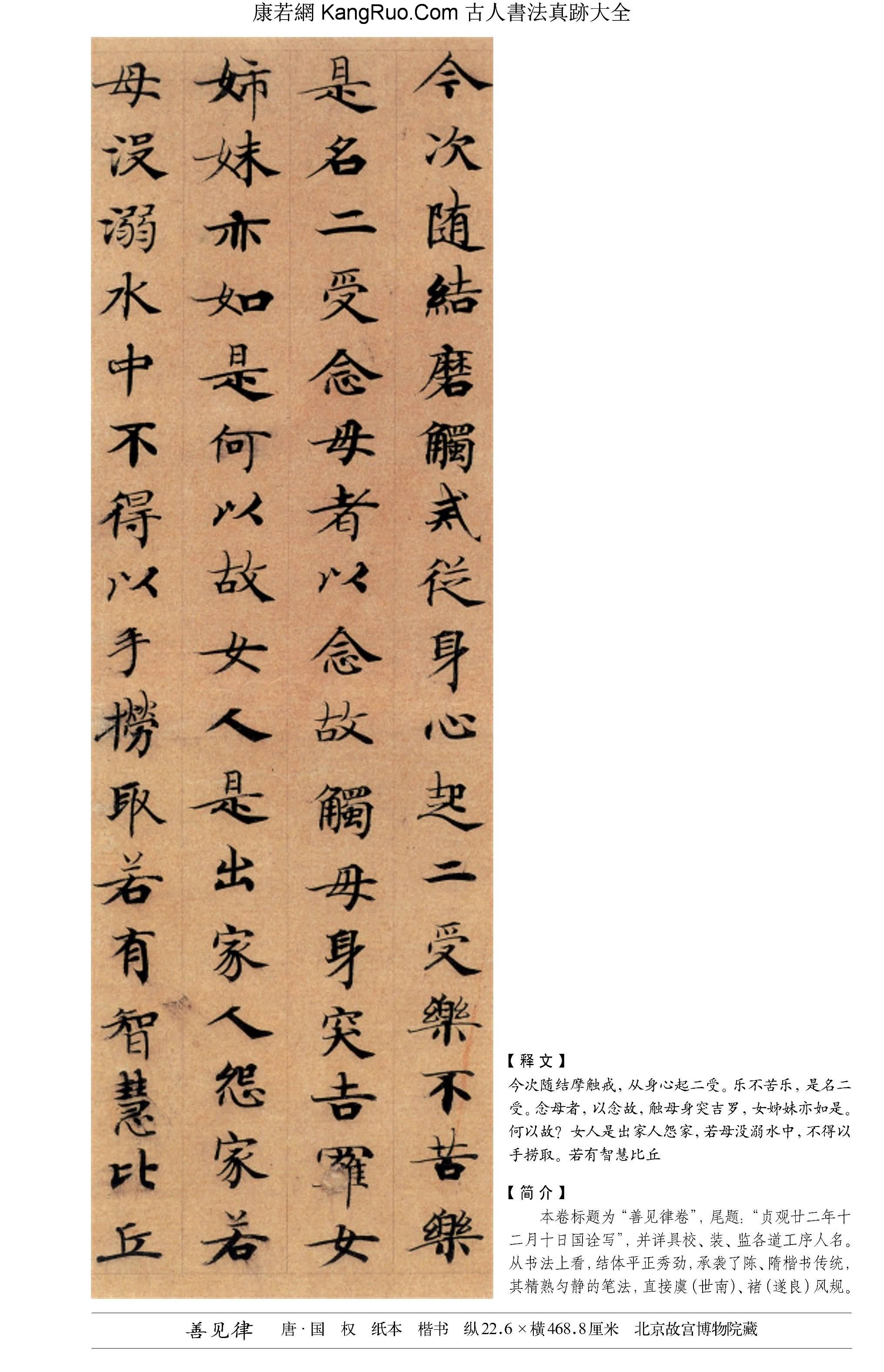《善見律》書法真跡(楷書)【唐代·國權】_00043