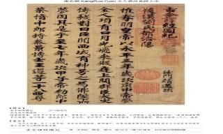 《古今譯經圖記》書法真跡(楷書)【唐代·無名氏】