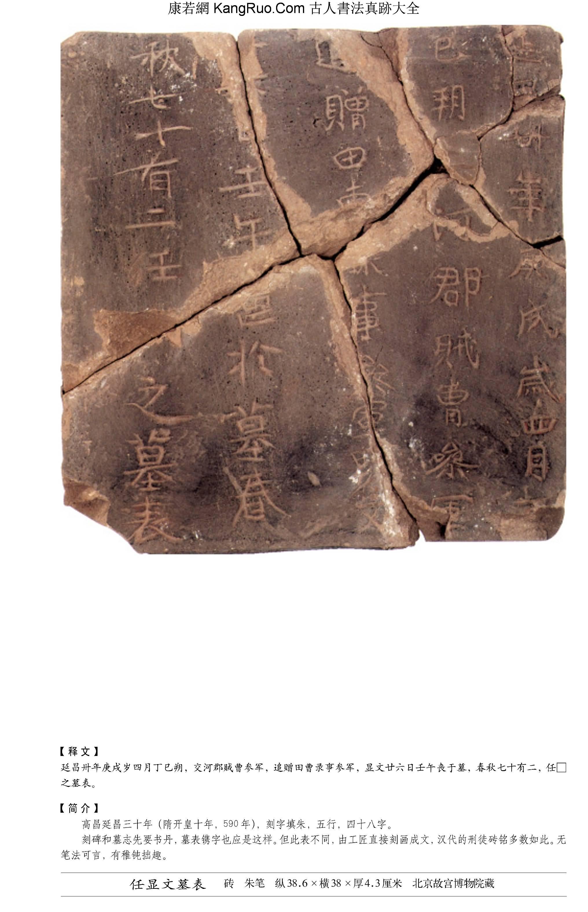 《任顯文墓表》(磚刻朱筆)書法真跡【隋代·高昌磚】_00045