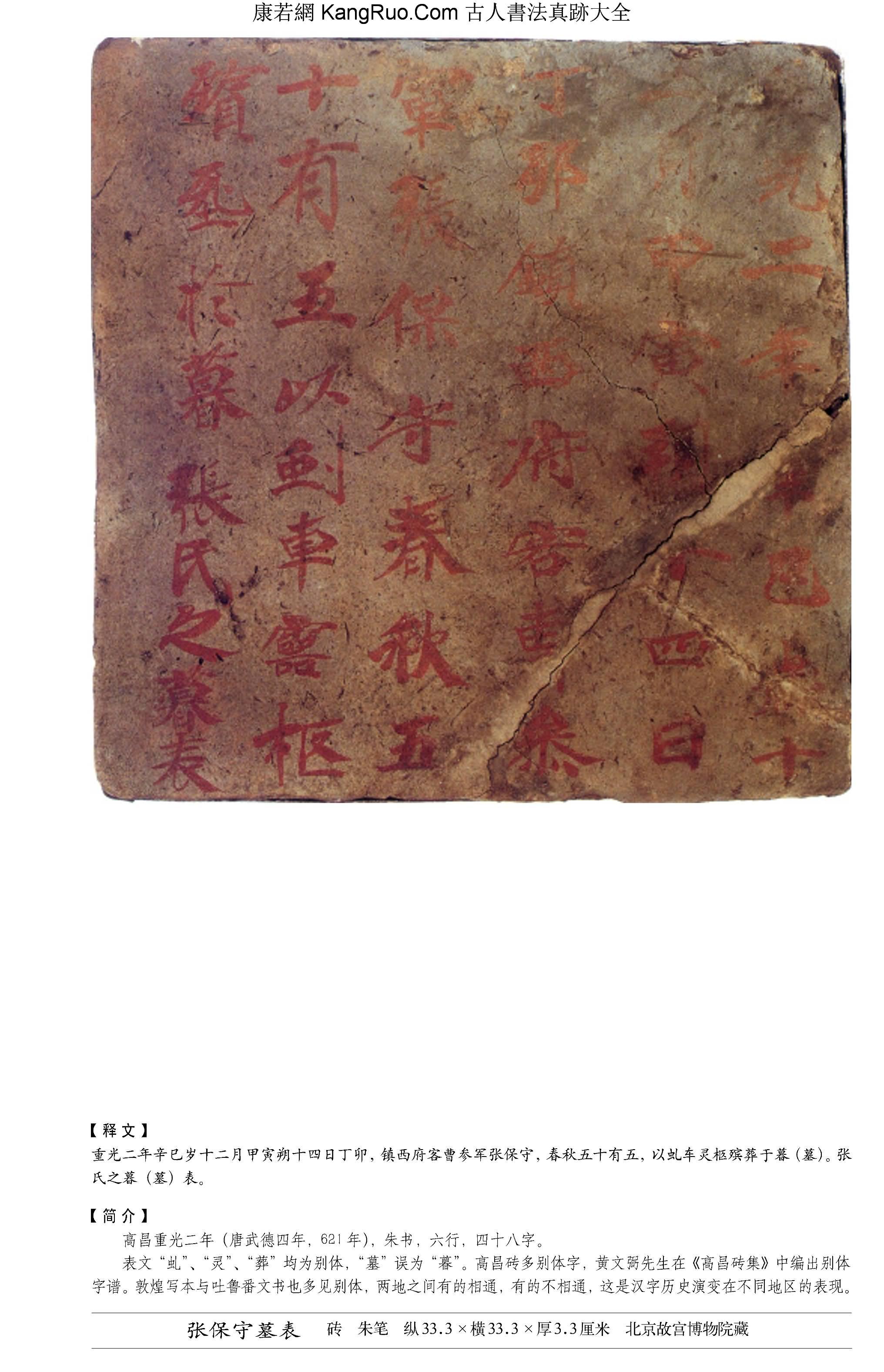 《張保守墓表》磚刻朱筆書法真跡【唐代·高昌磚】_00047