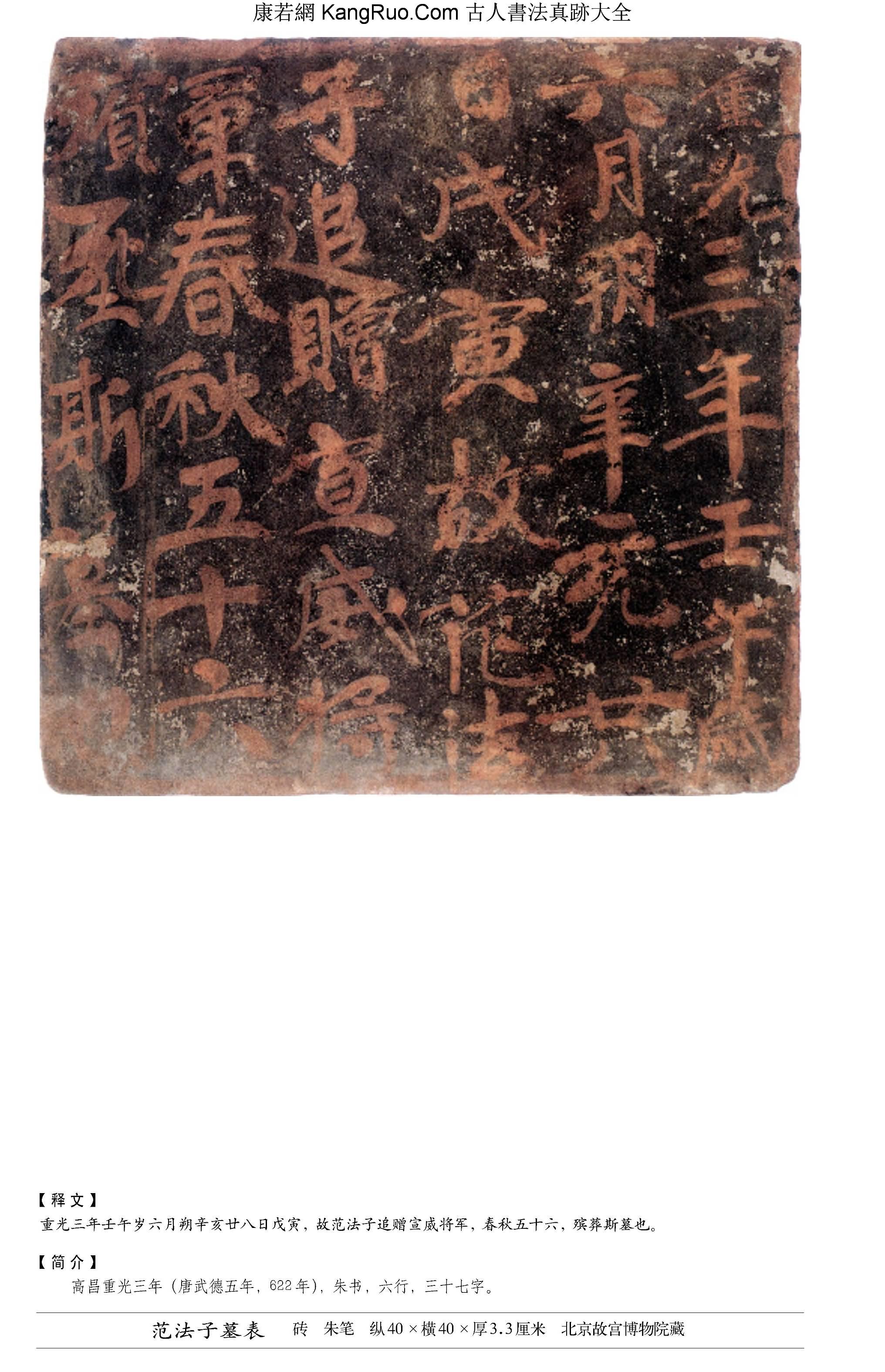 《范法子墓表》磚刻朱筆書法真跡【唐代·高昌磚】_00048