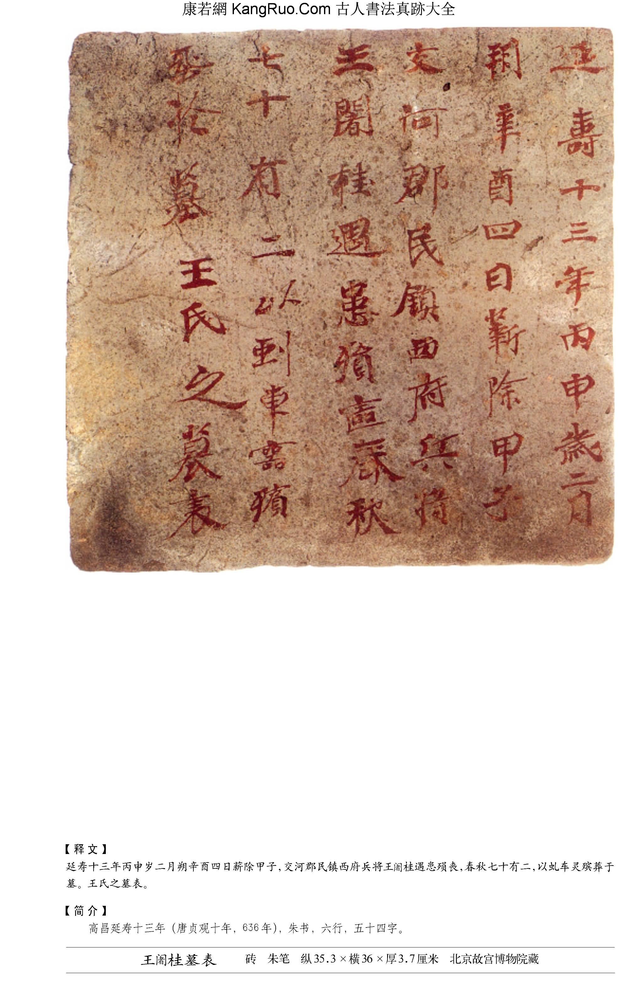 《王闊桂墓表》磚刻朱筆書法真跡【唐代·高昌磚】_00049