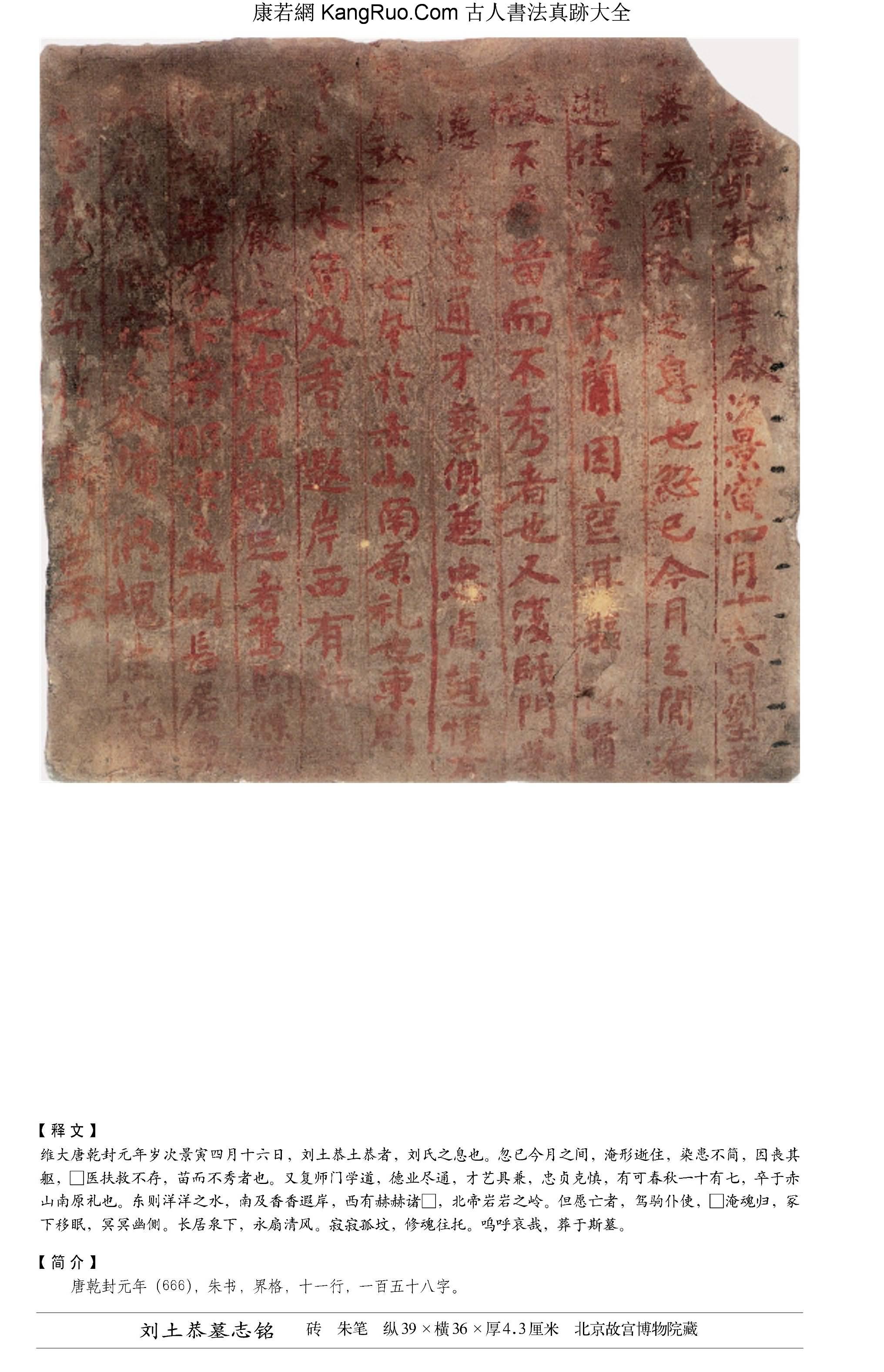 《劉土恭墓志銘》磚刻朱筆書法真跡【唐代·高昌磚】_00050