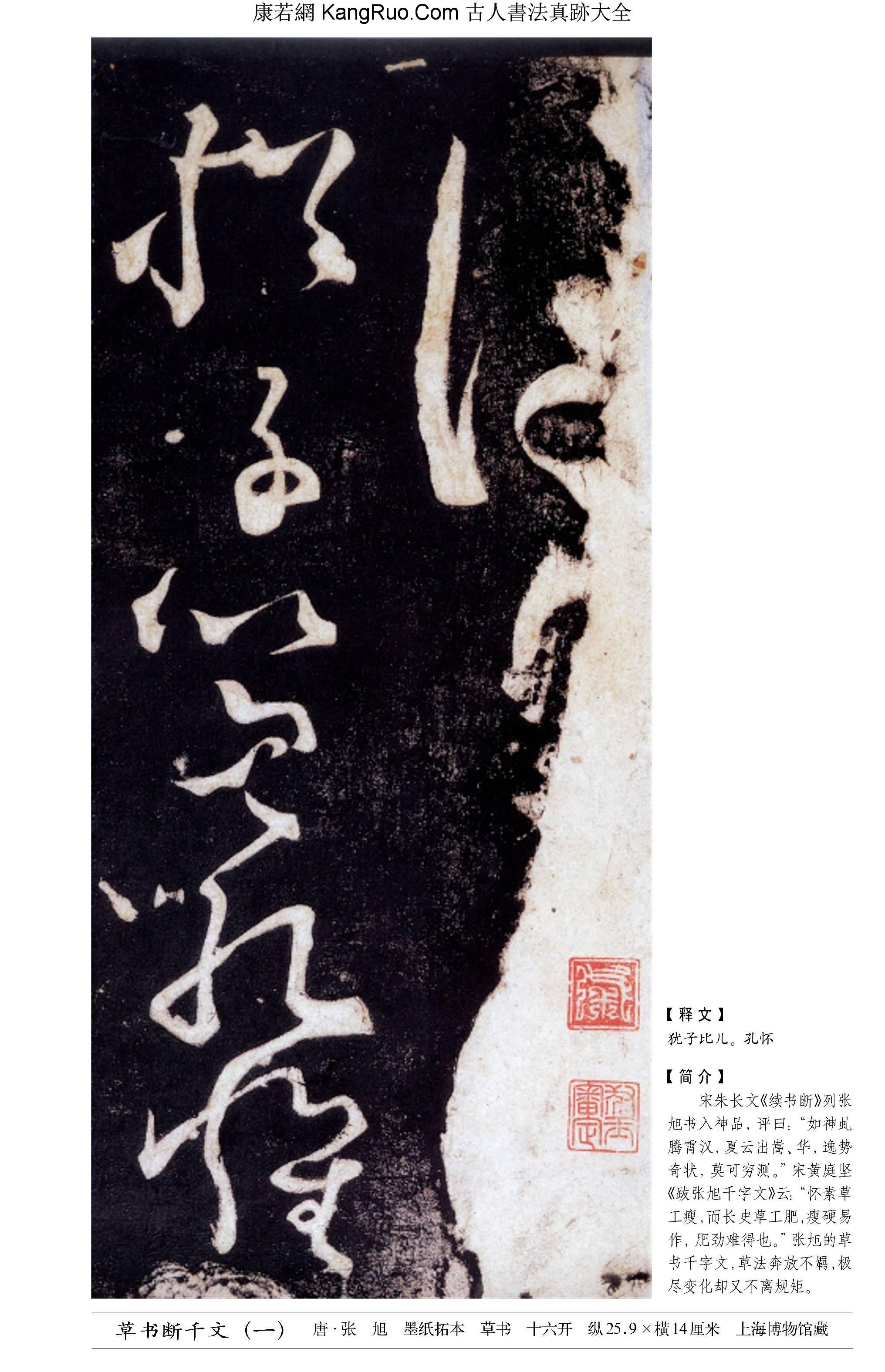 《草書斷千文》書法真跡【唐代·張旭】_00051