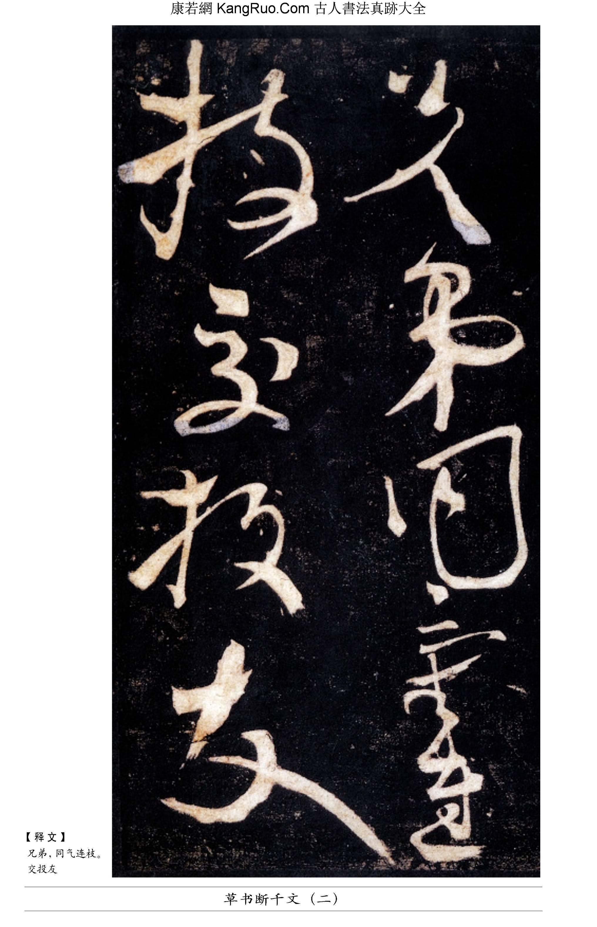 《草書斷千文》書法真跡【唐代·張旭】_00052