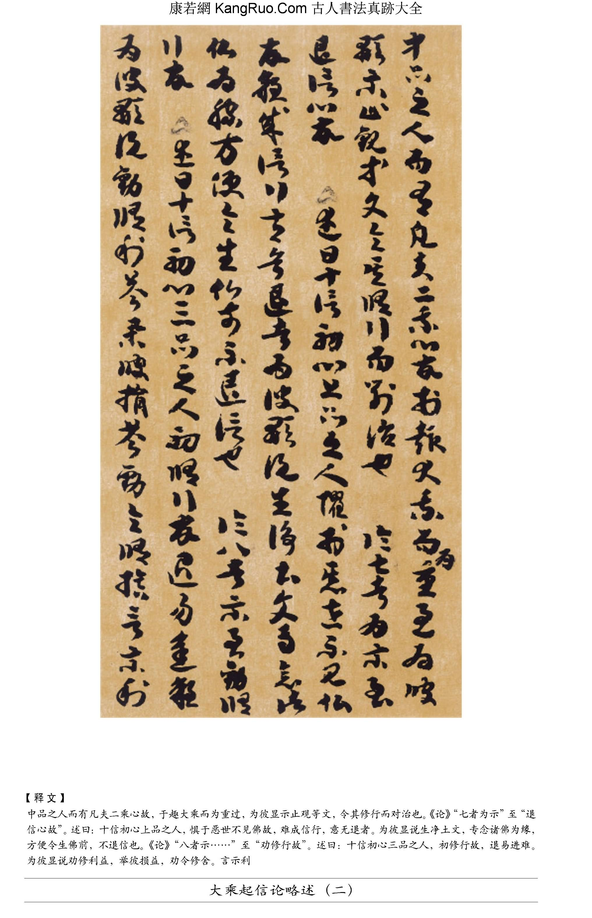 《大乘起信論略述》書法真跡(行草書長卷)【唐代·無名氏】_00056