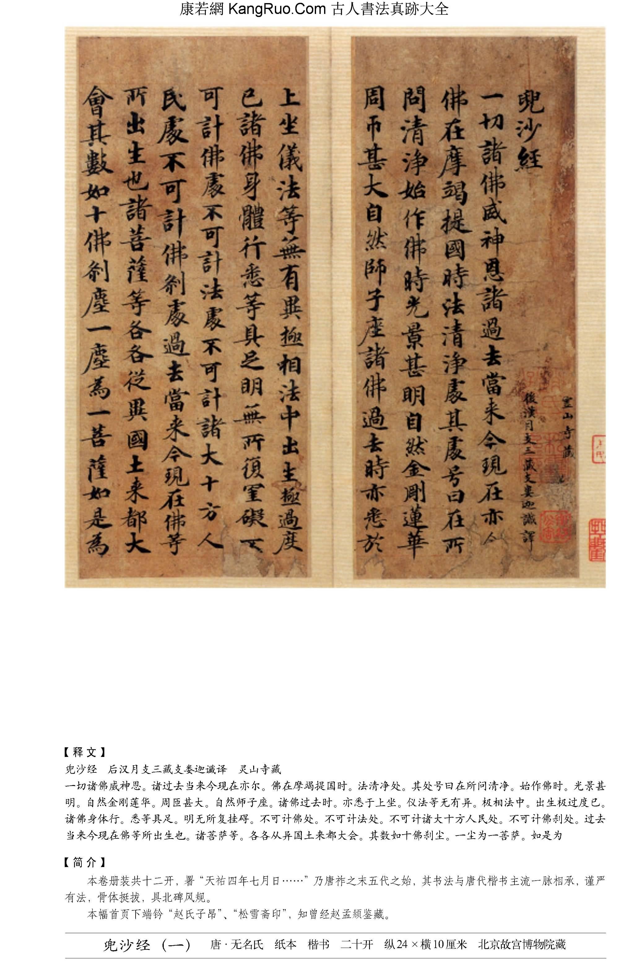 《兜沙經》書法真跡(楷書)【唐代·無名氏】_00057