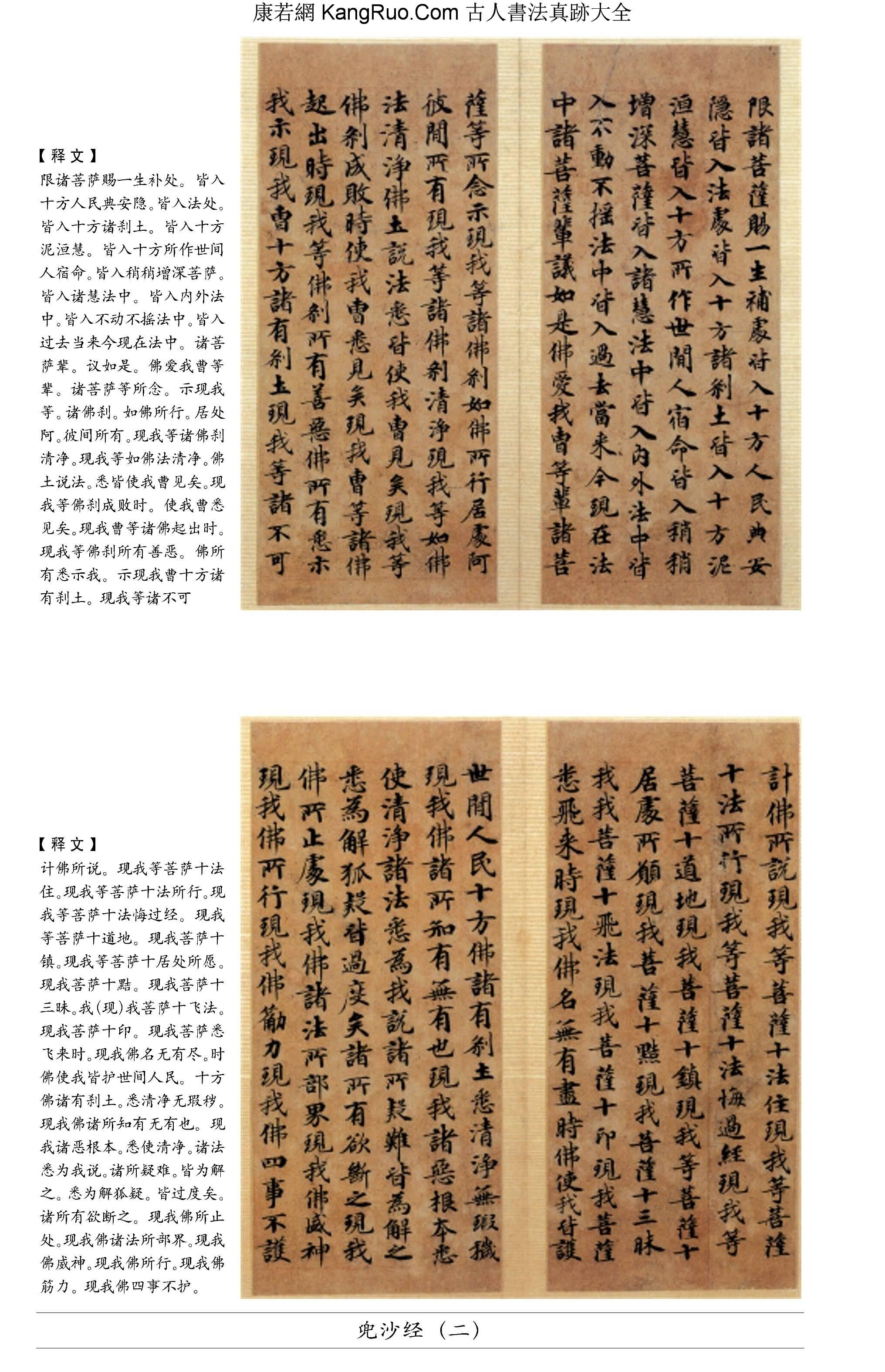 《兜沙經》書法真跡(楷書)【唐代·無名氏】_00058