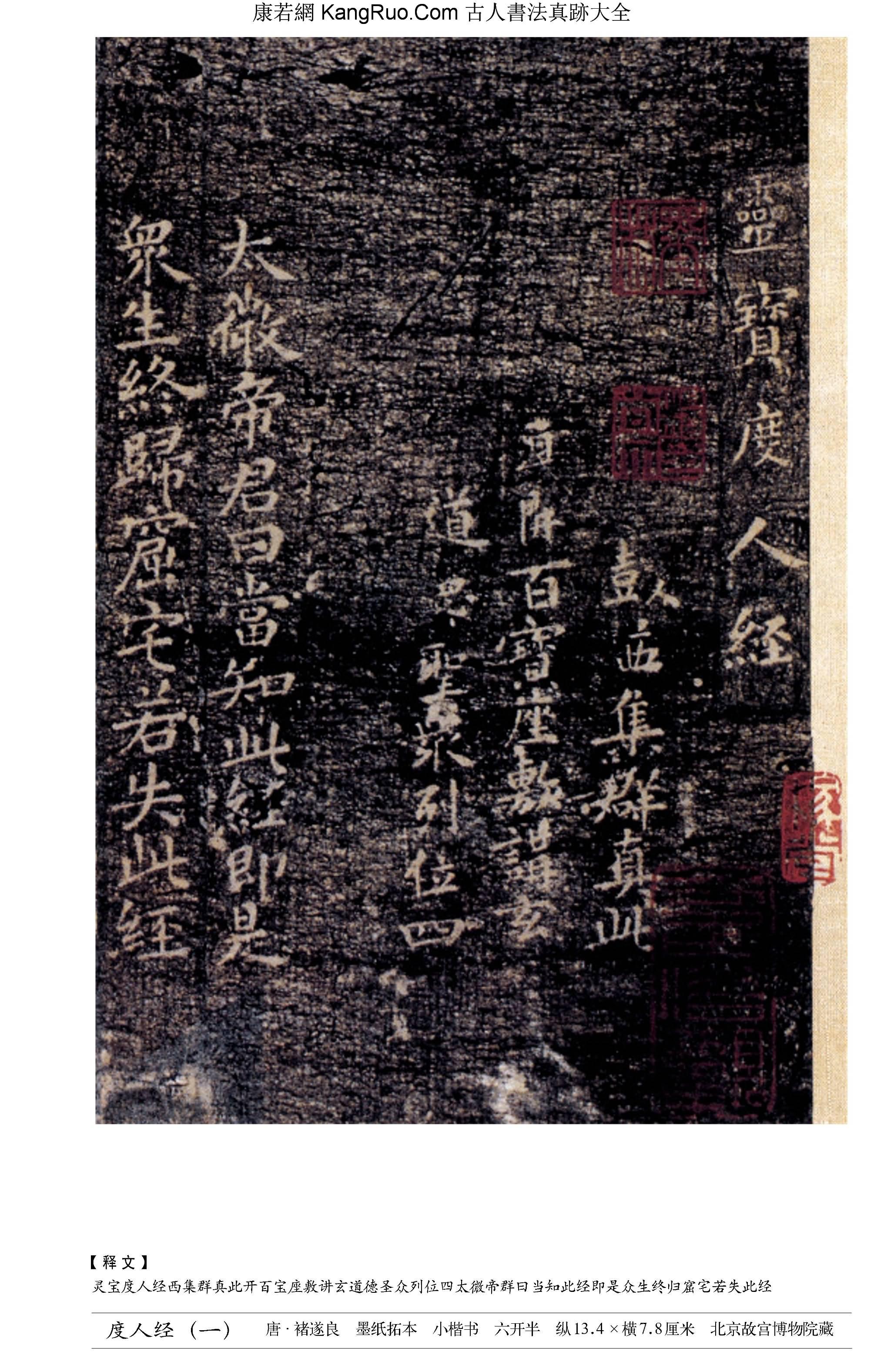 《度人經》墨紙拓本書法真跡(小楷)【唐代·褚遂良】_00059