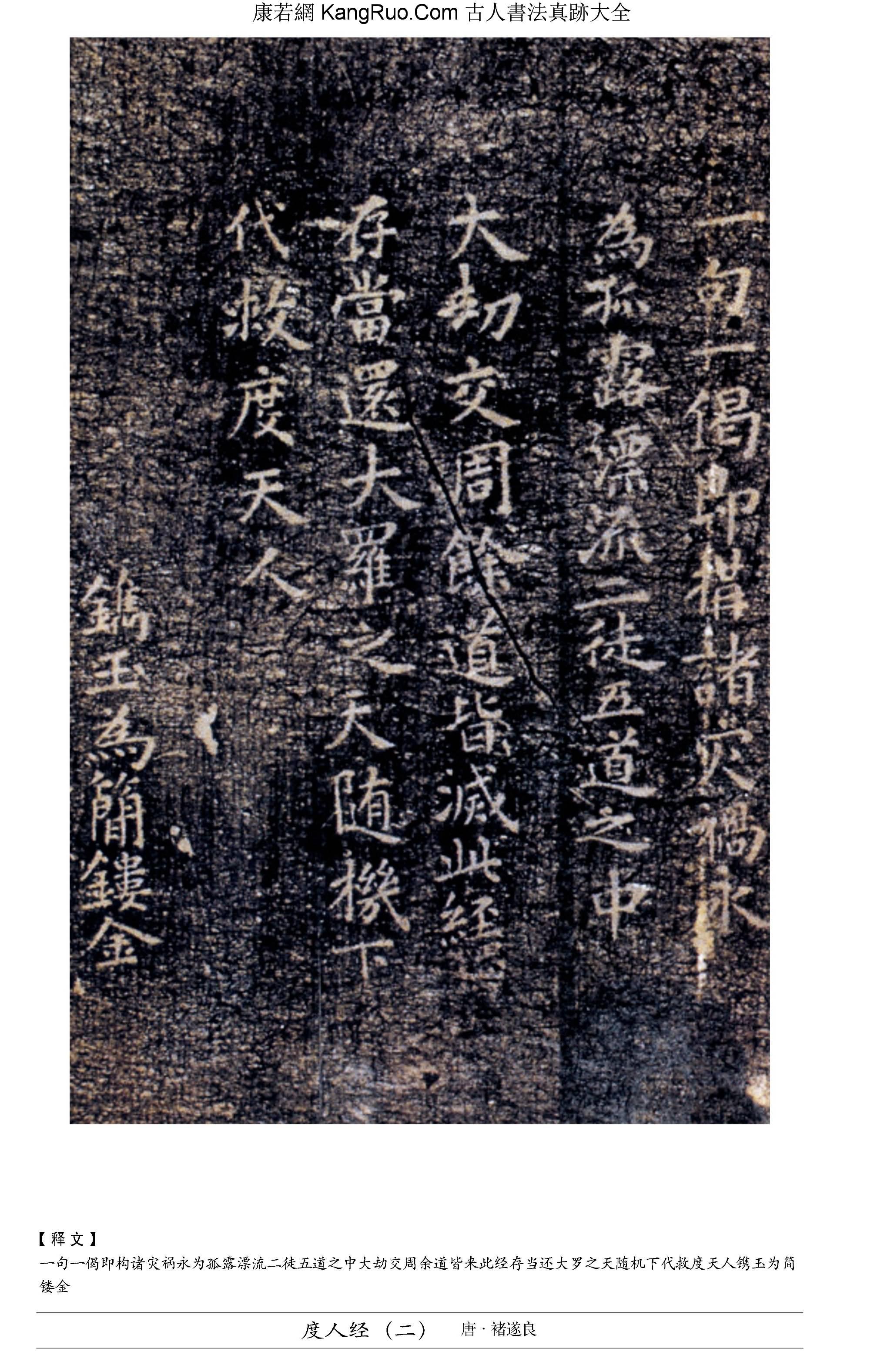 《度人經》墨紙拓本書法真跡(小楷)【唐代·褚遂良】_00060