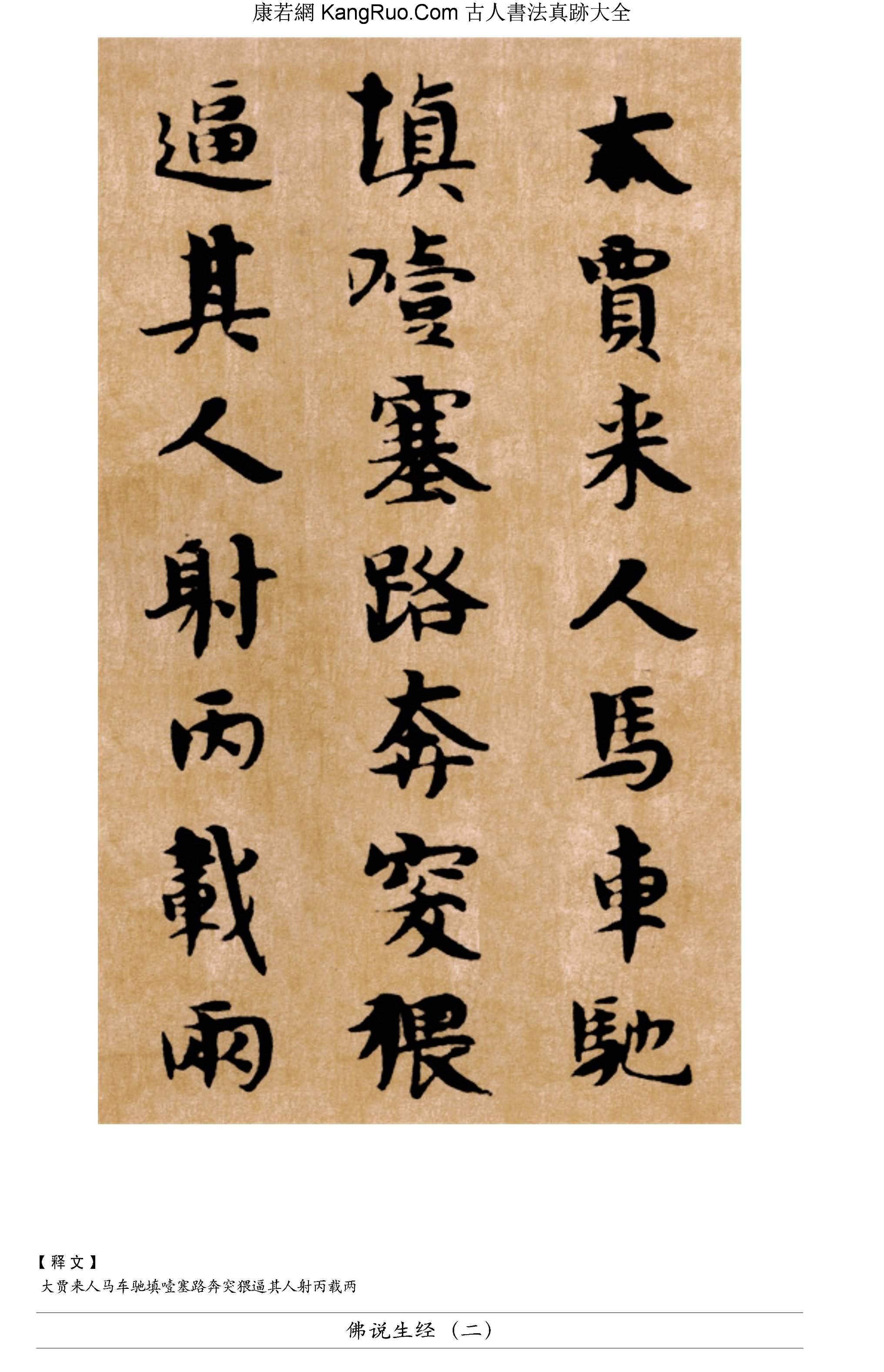 《佛說生經》書法真跡(非隸非楷亦隸亦楷)【唐代·無名氏】_00062
