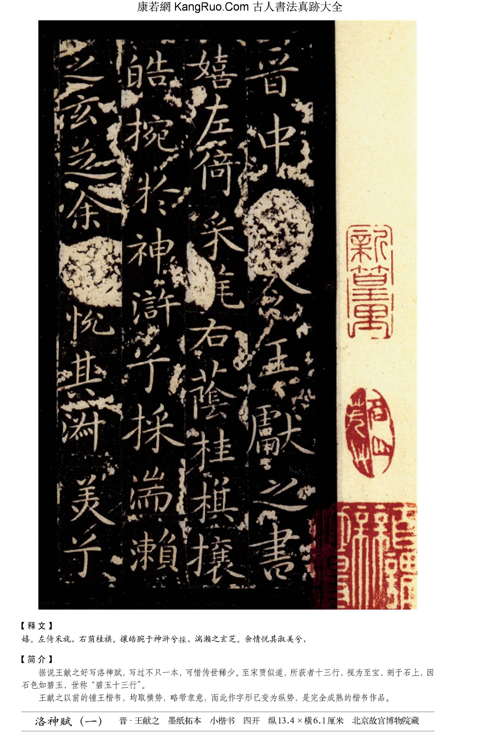 《洛神賦》書法真跡(小楷)【晉代·王獻之】_00065