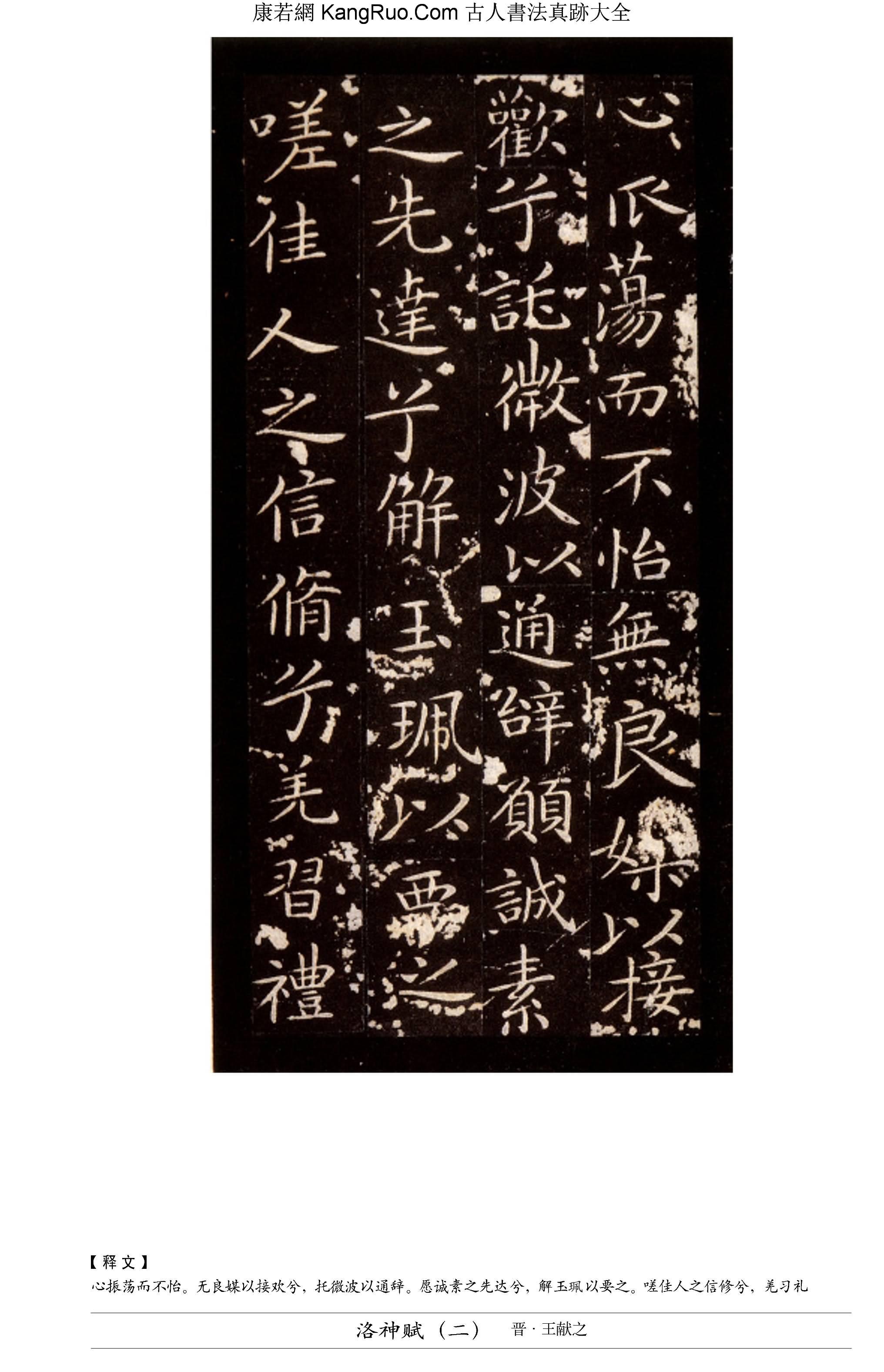 《洛神賦》書法真跡(小楷)【晉代·王獻之】_00066